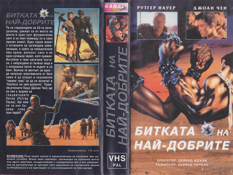 Битката на най-добрите филм постер