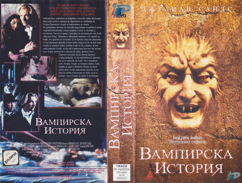 Вампирска история филм