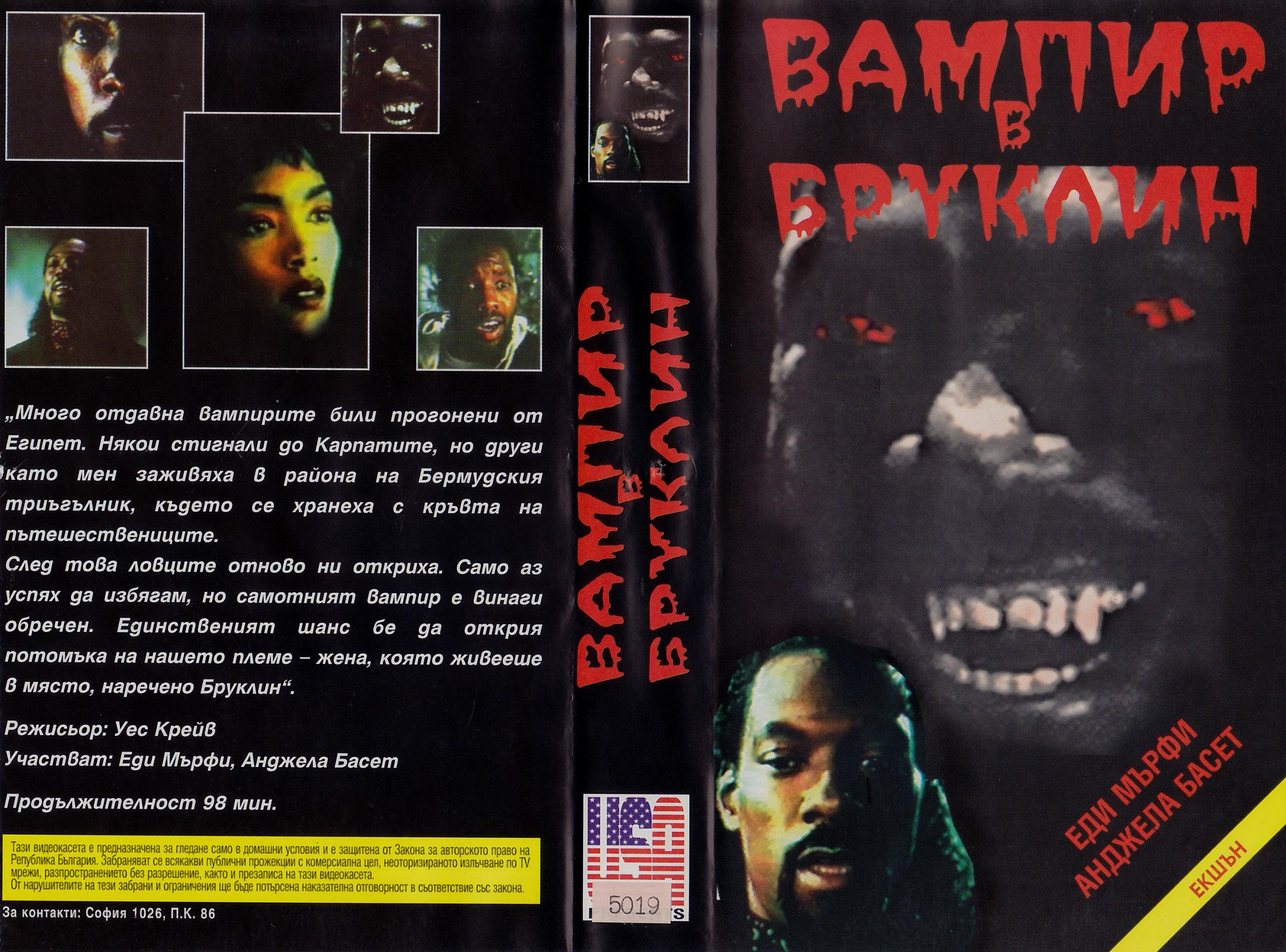 Вампир в Бруклин филм еди мърфи
