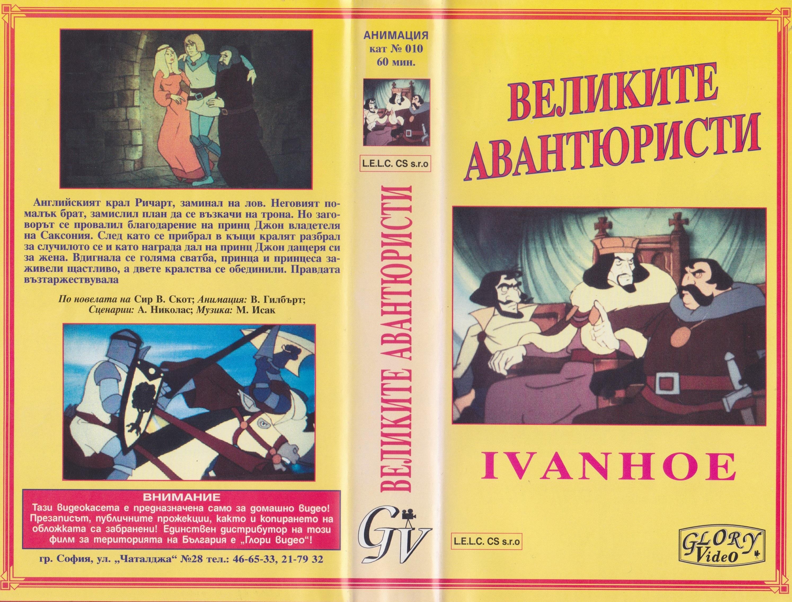 Великите авантюристи анимация