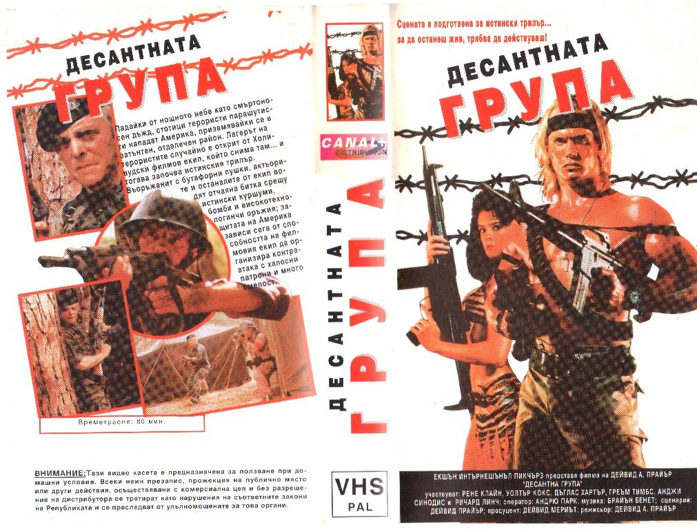 Десанта група филм постер