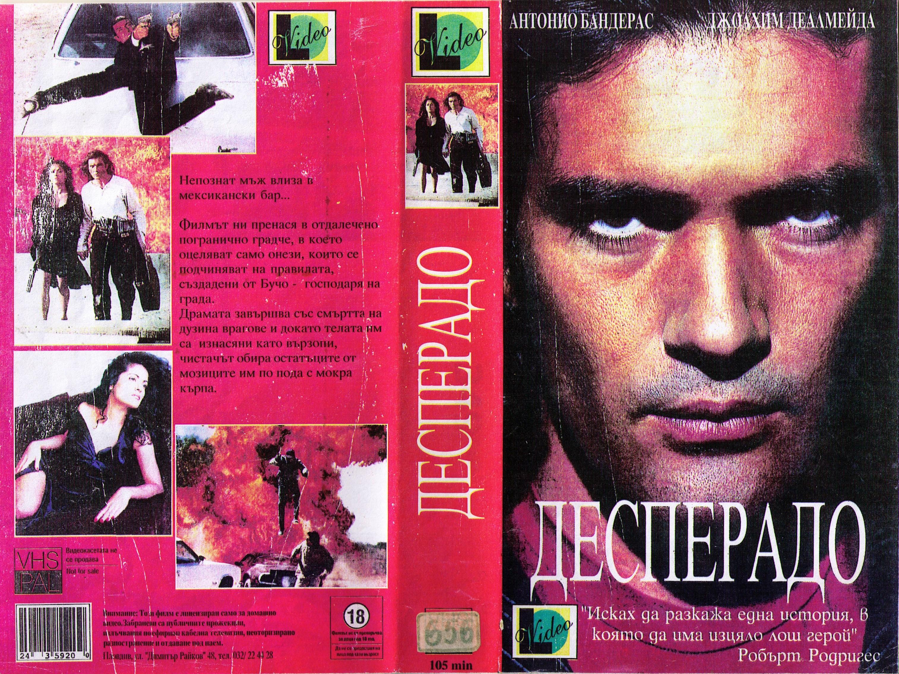 Десперадо филм постер