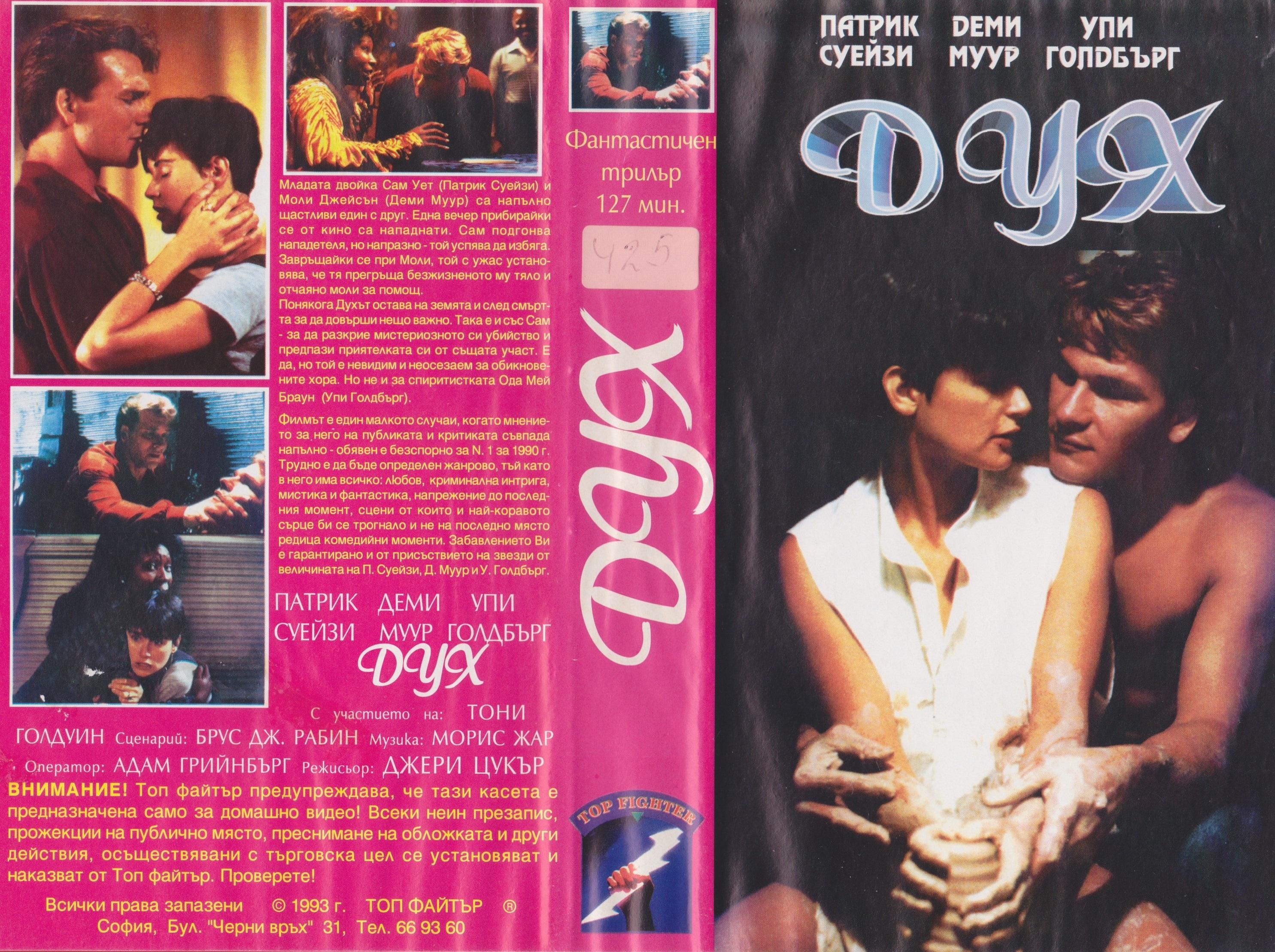 Дух филм постер патрик суейзи
