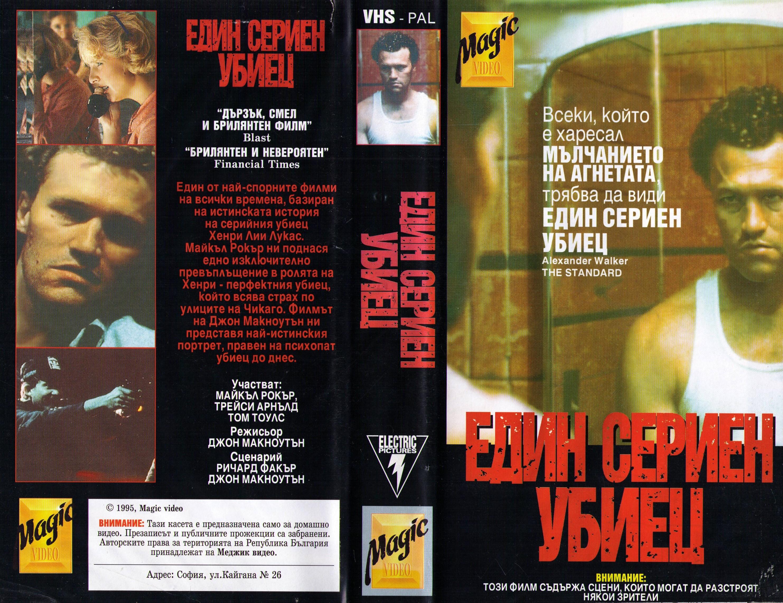 Един сериен убиец филм постер