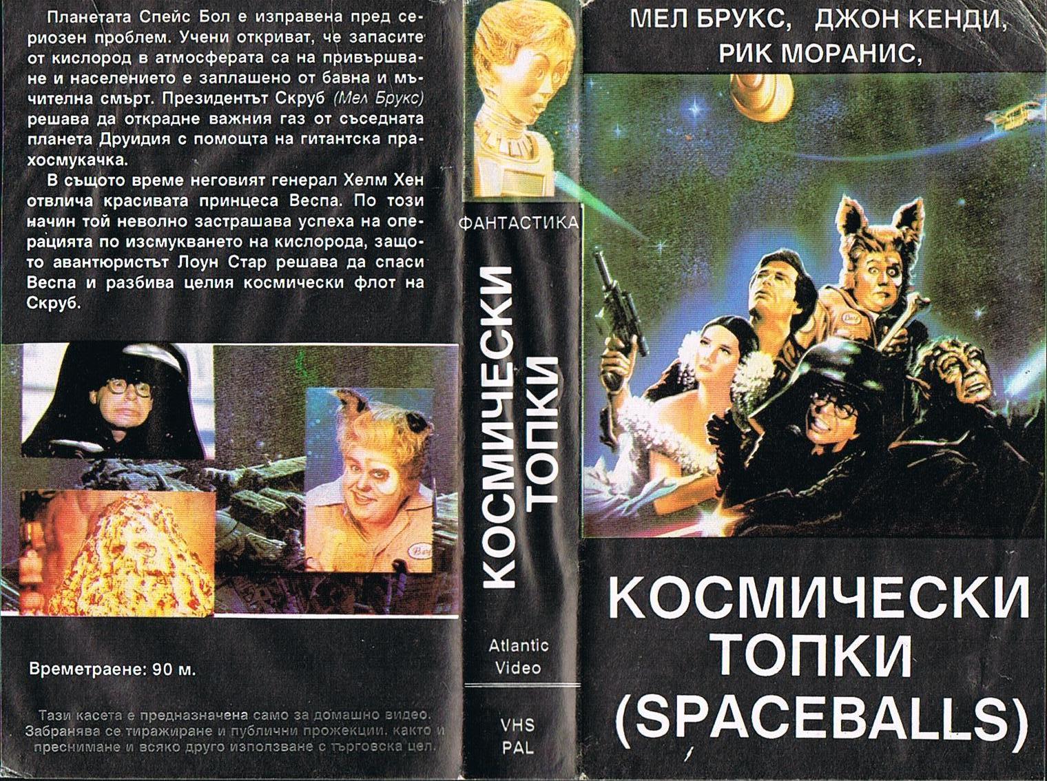 Космически топки филм постер