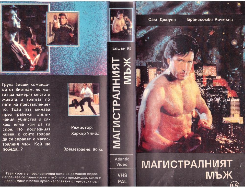 Магистралният мъж филм постер