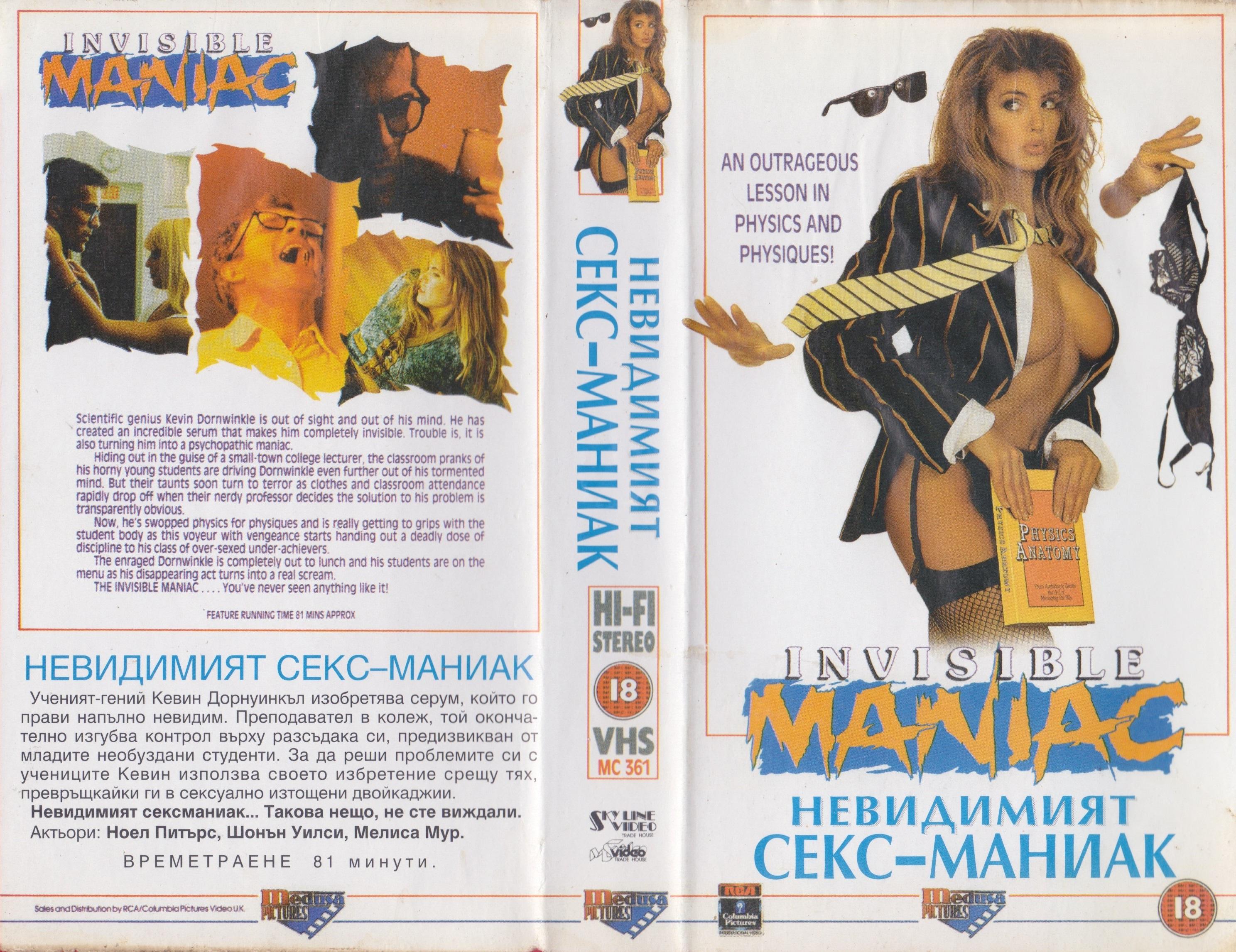 Невидимият секс маниак филм