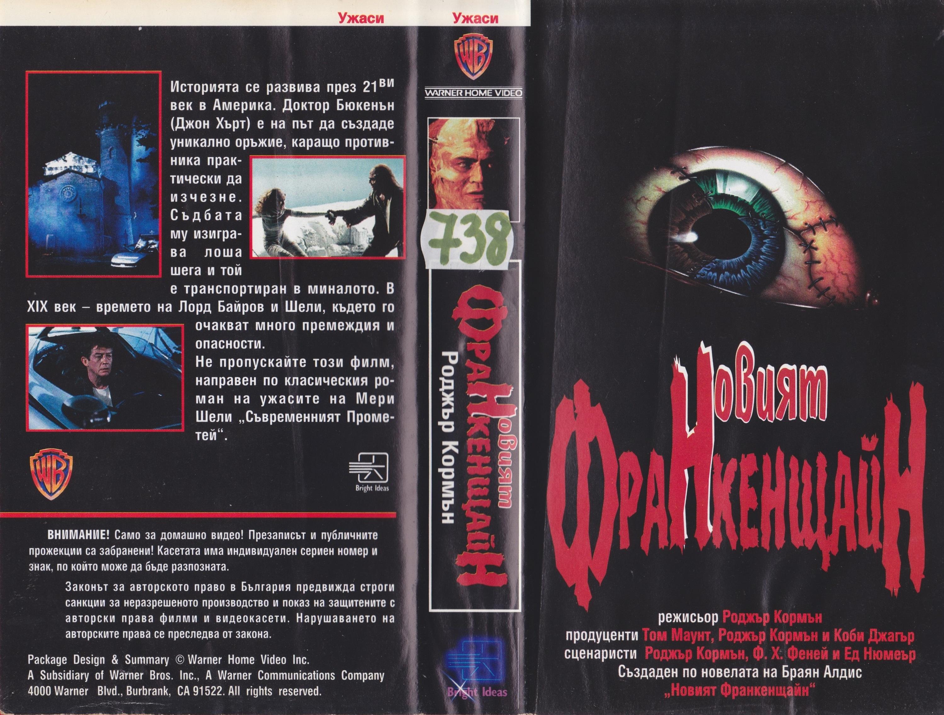 Новият Франкенщайн филм постер