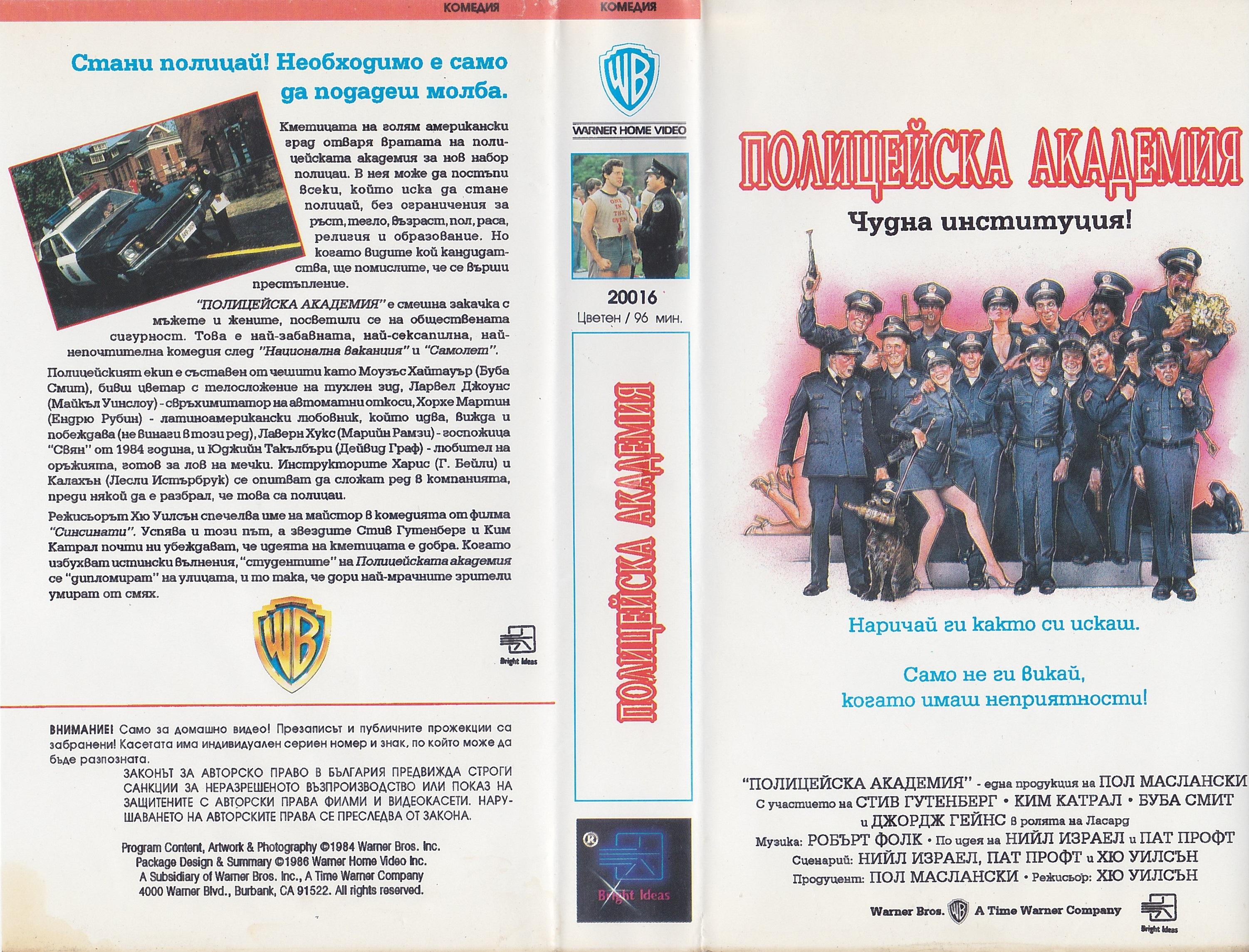 Полицейска Академия филм постер