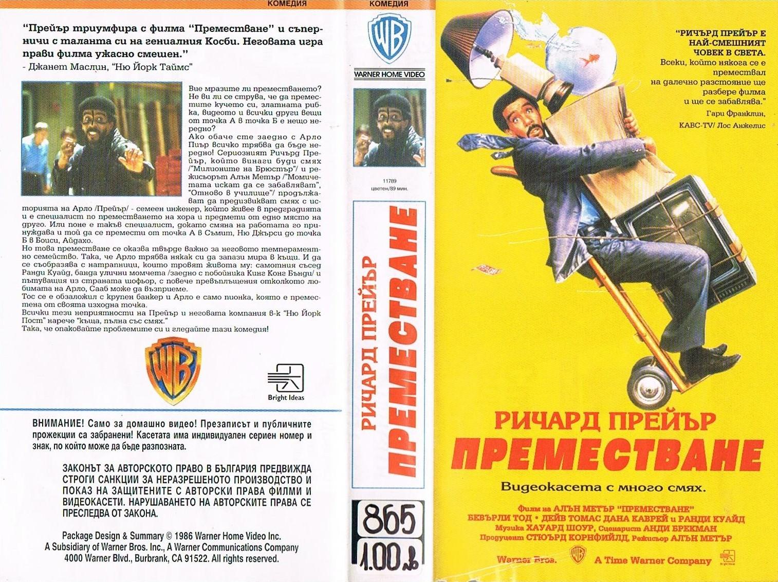 Преместване филм постер