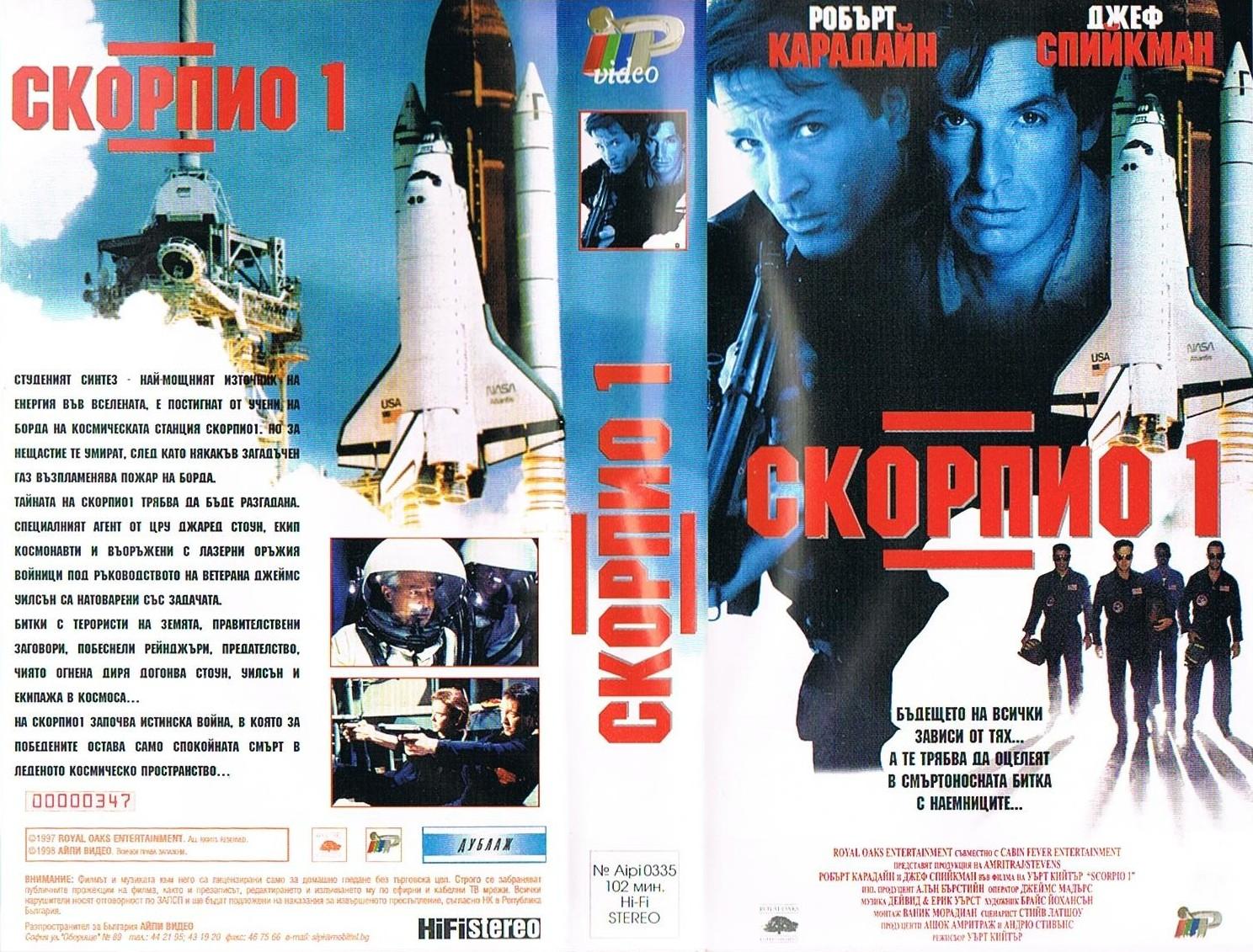 Скорпио 1 филм робърт карадайн