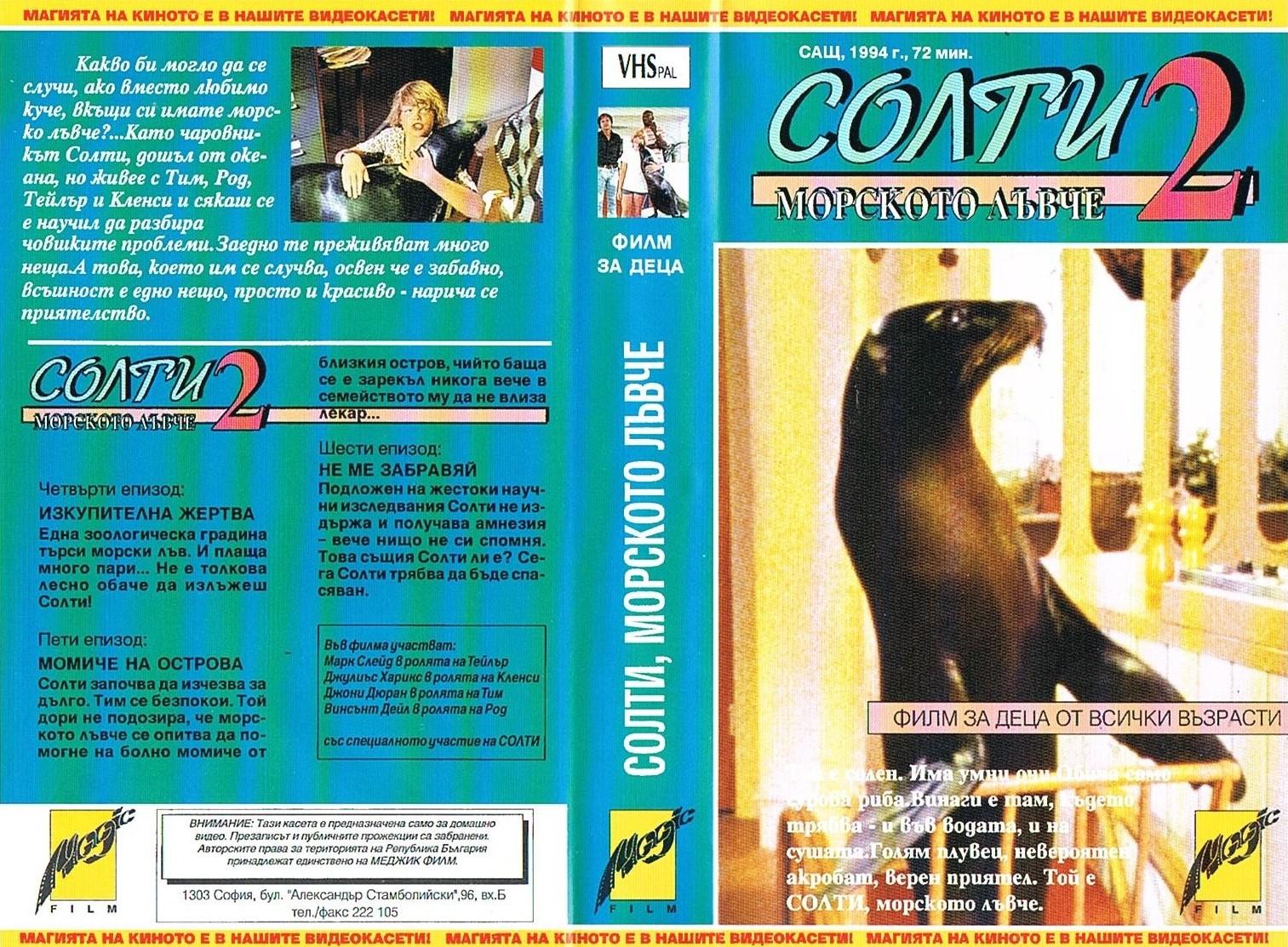 Солти морското лъвче филм постер