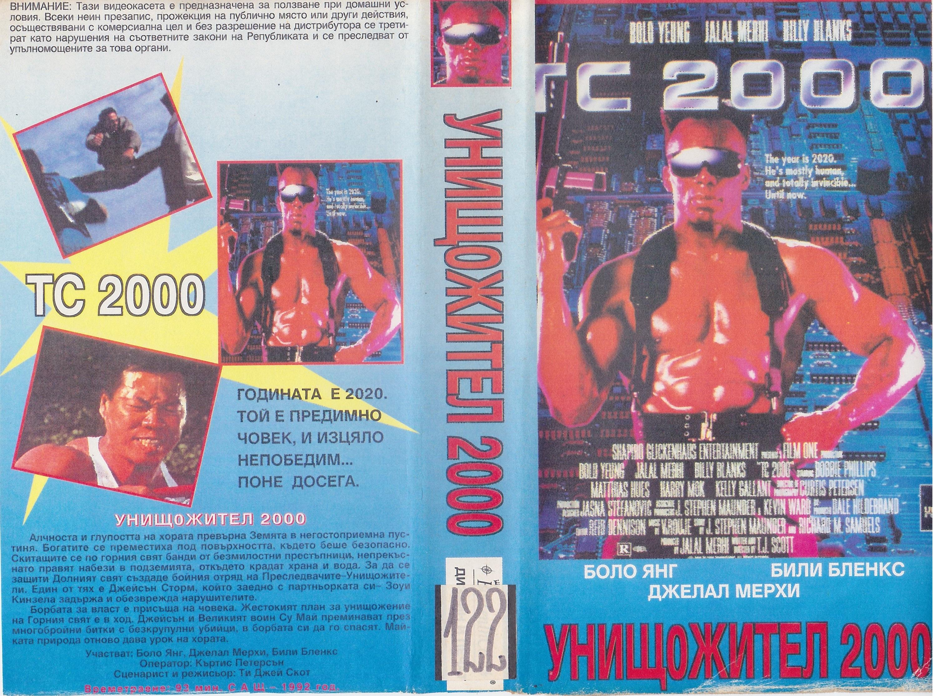 Унищожител 2000 филм постер