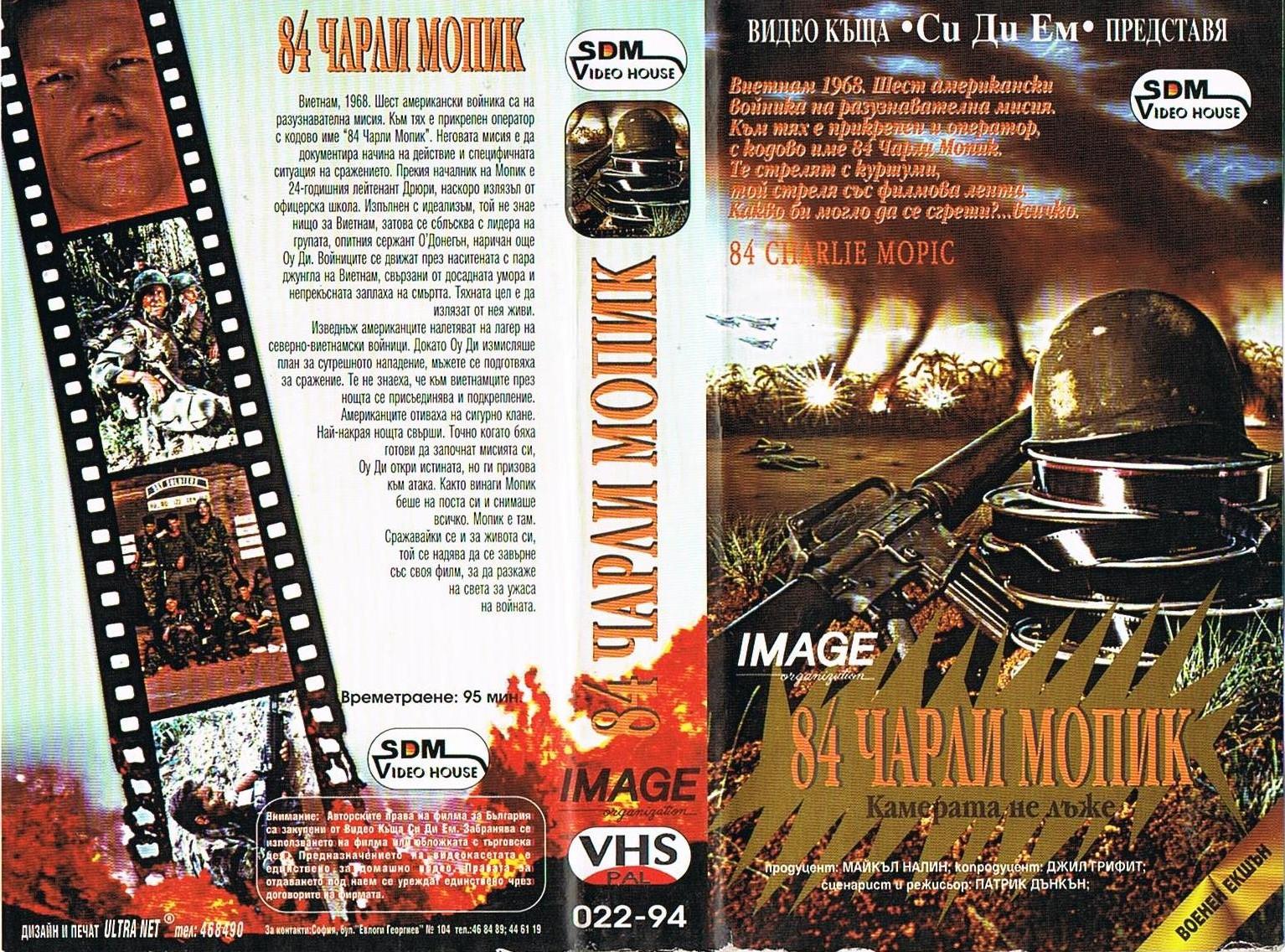 84 Чарли Мопик филм