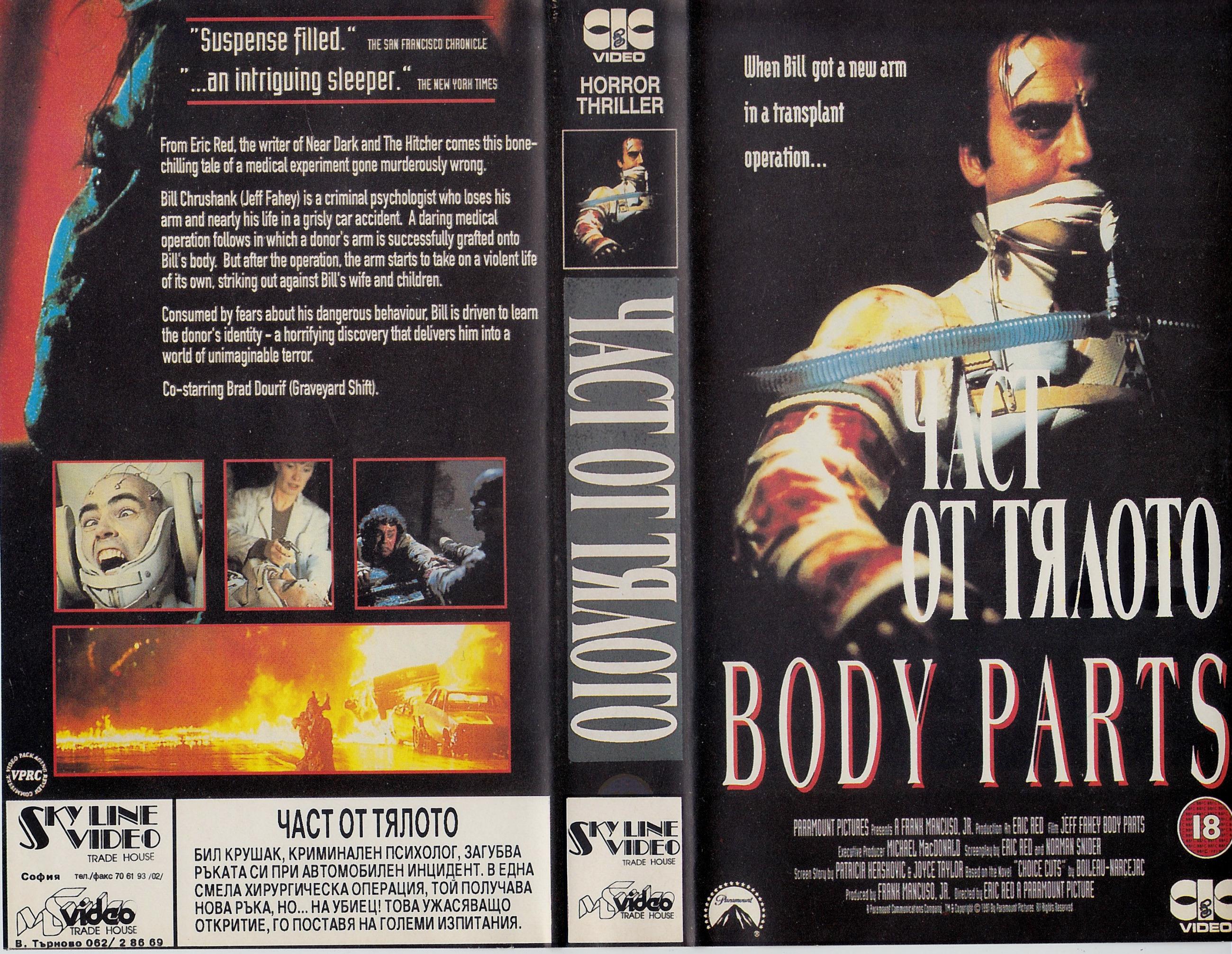 Част от тялото филм