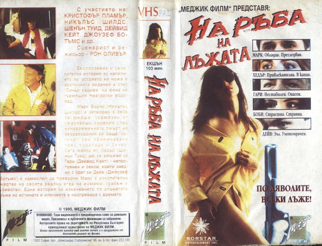 На ръба на лъжата филм постер