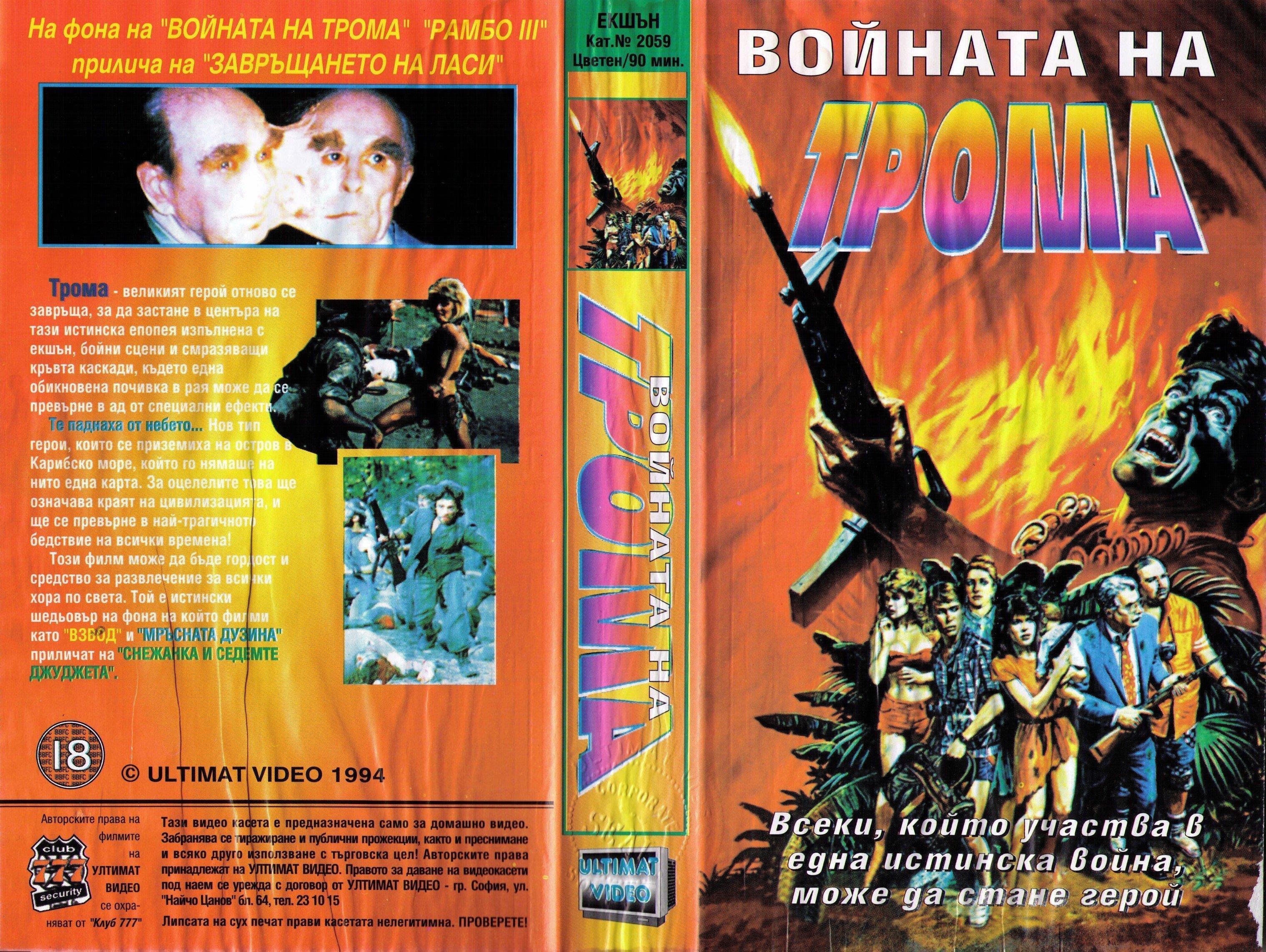 Войната на Трома филм постер