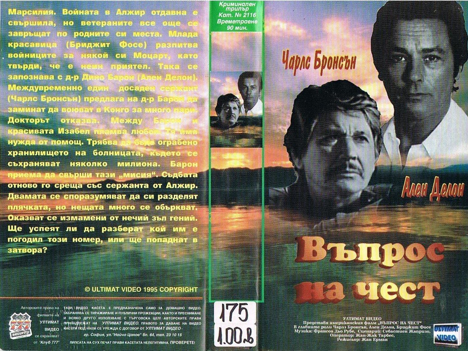 Въпрос на чест филм постер