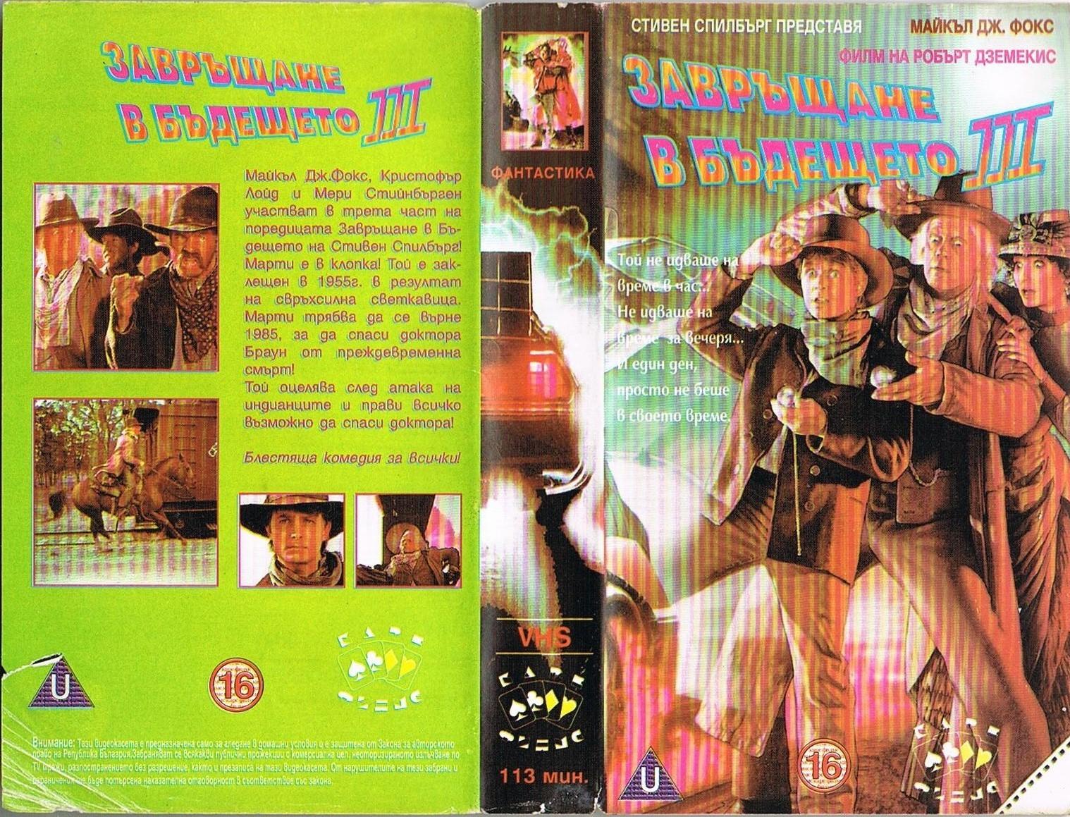 Завръщане в бъдещето филм постер