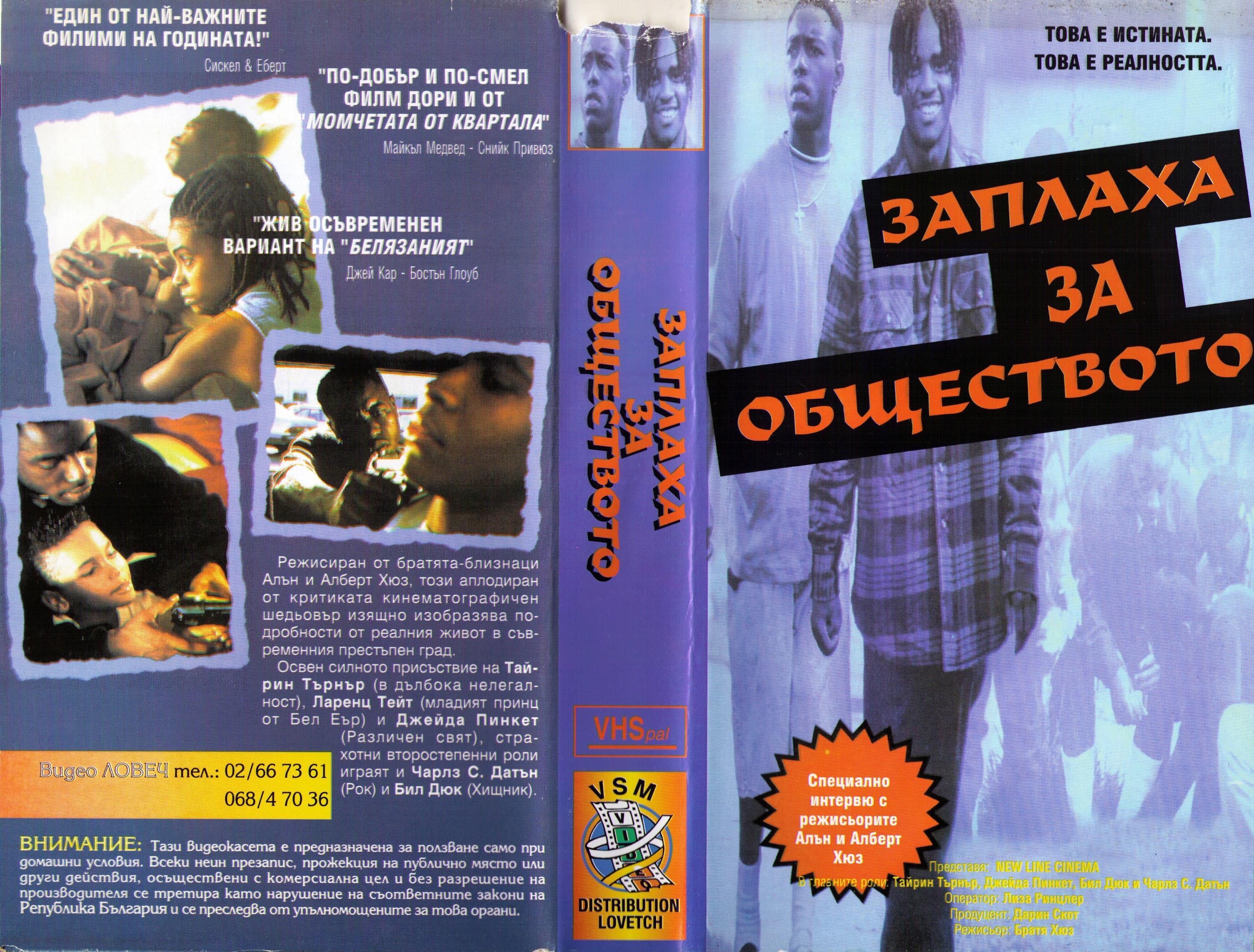 Заплаха за обществото филм обложка