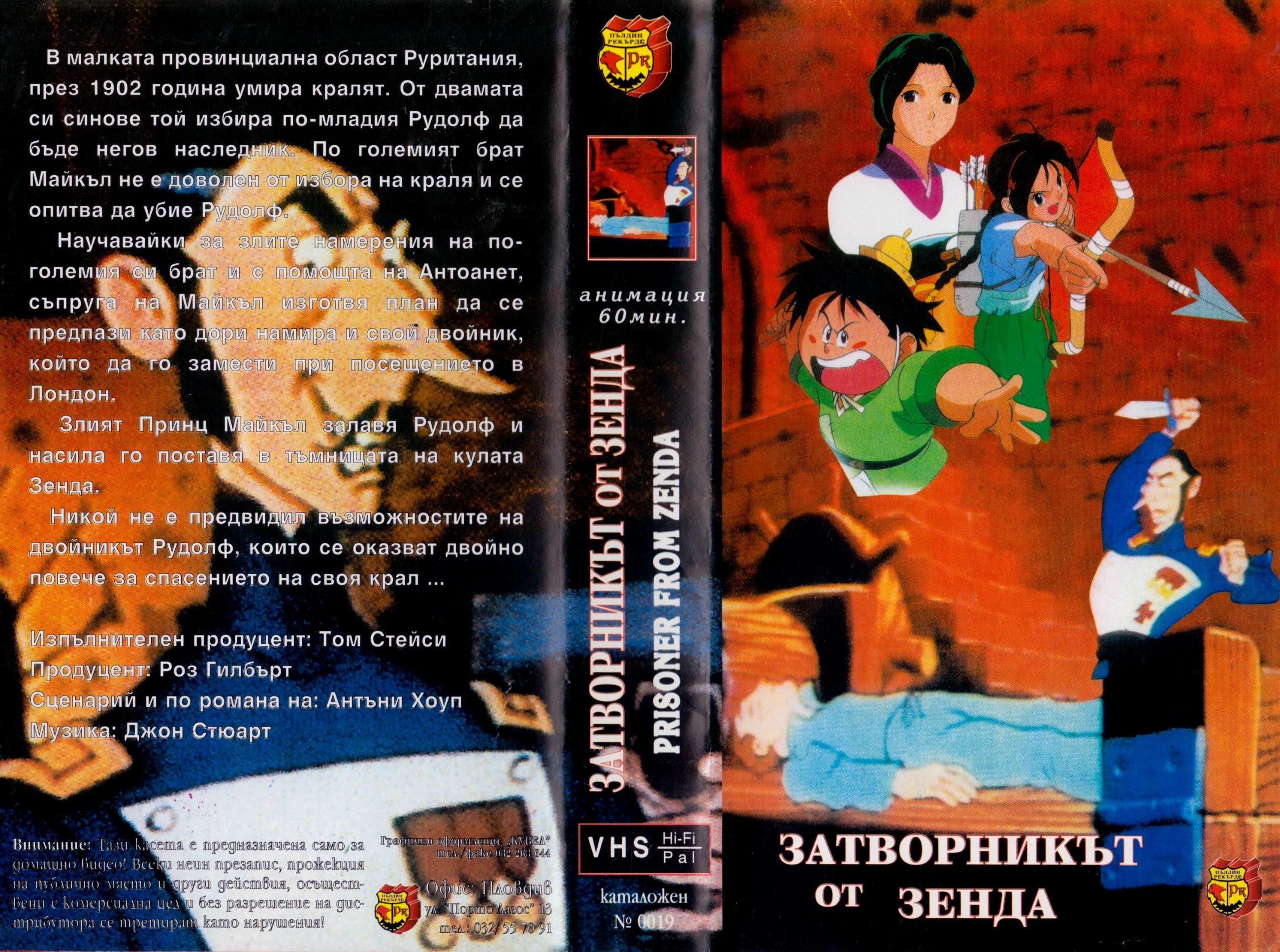 Затворникът от Зенда филм постер