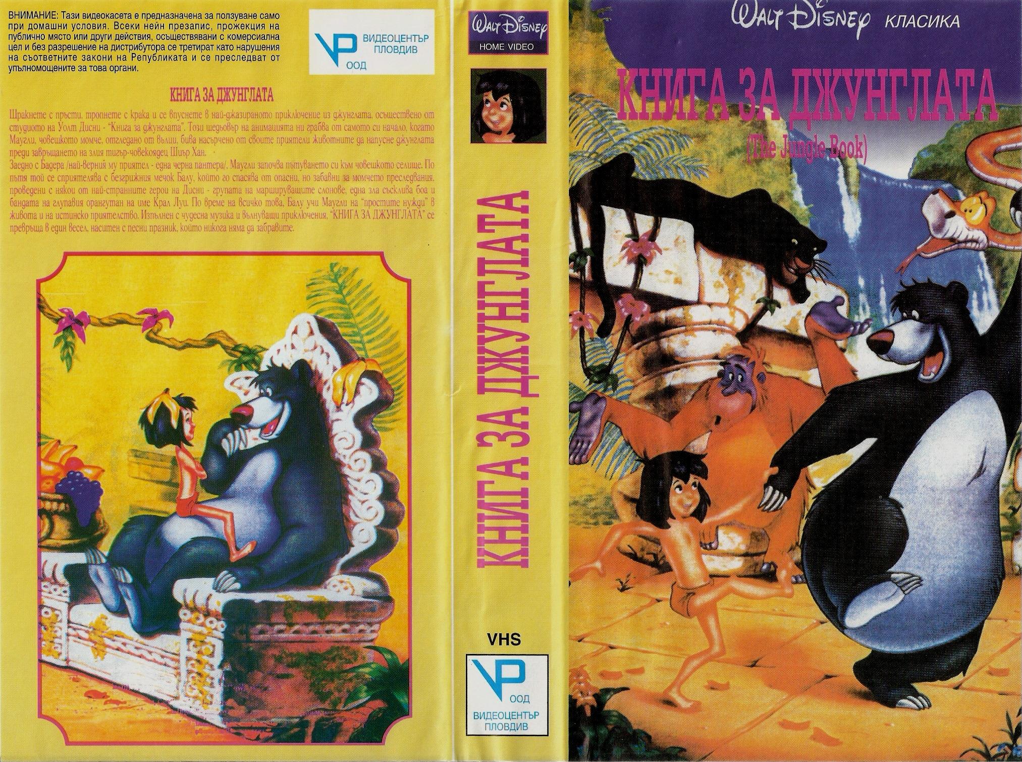 Книга за джунглата анимация