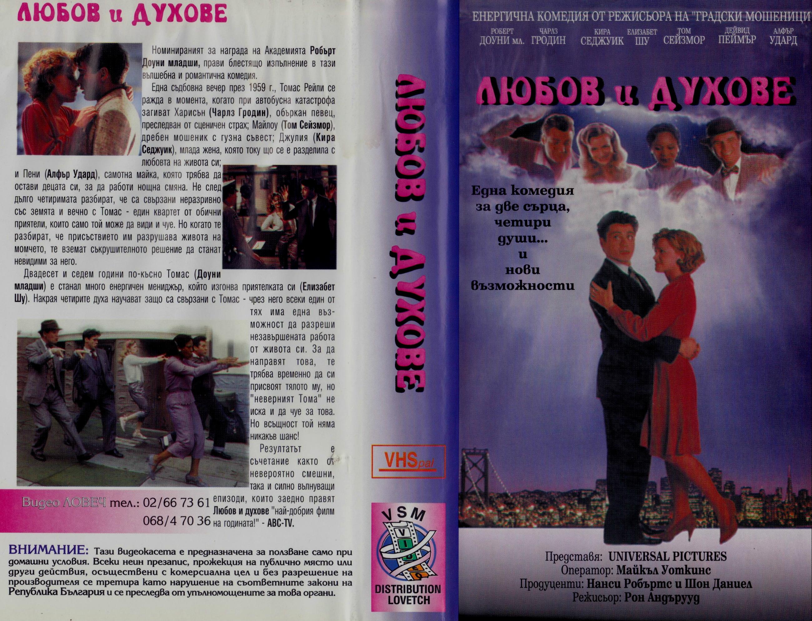 Любов и духове филм обложка