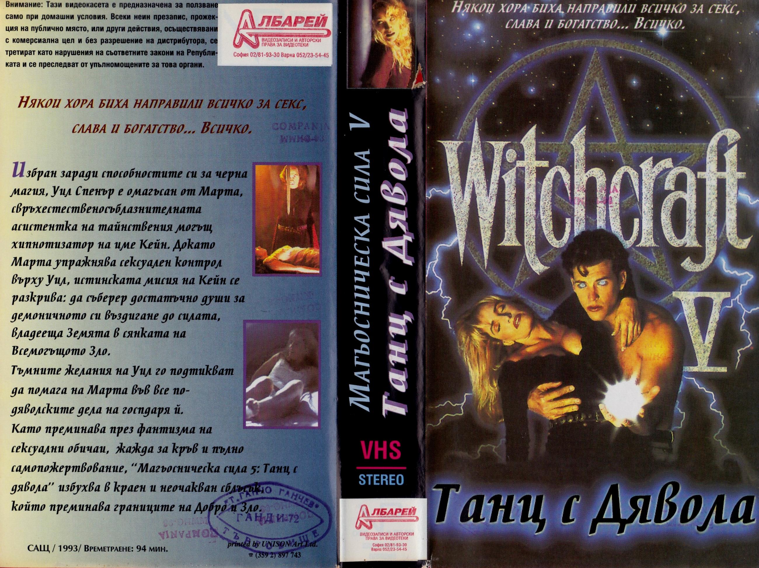 Магьосническа сила Танц с дявола филм постер