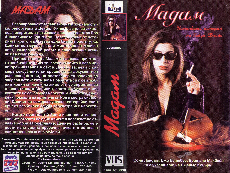 Мадам филм постер