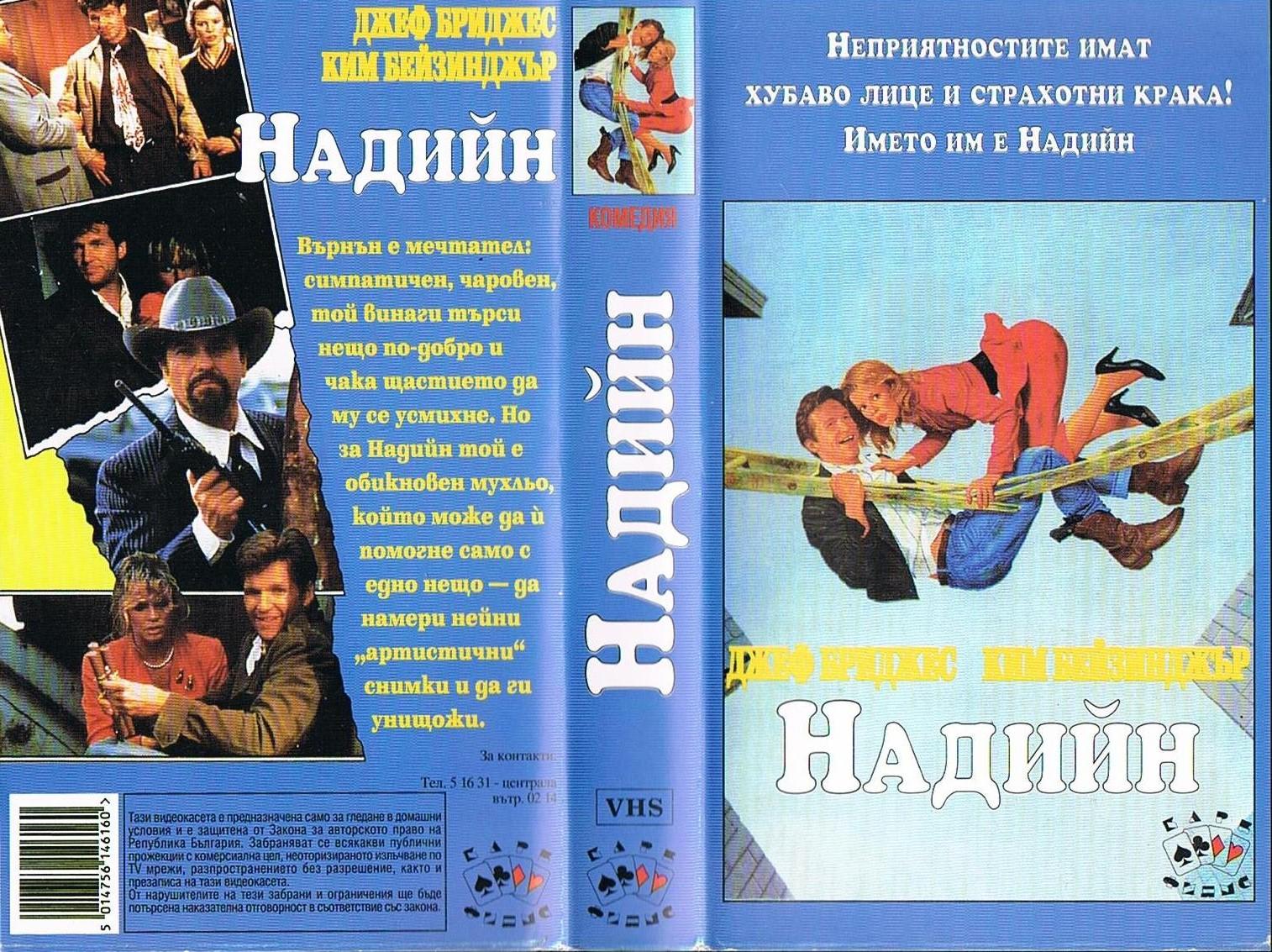 Надийн филм постер