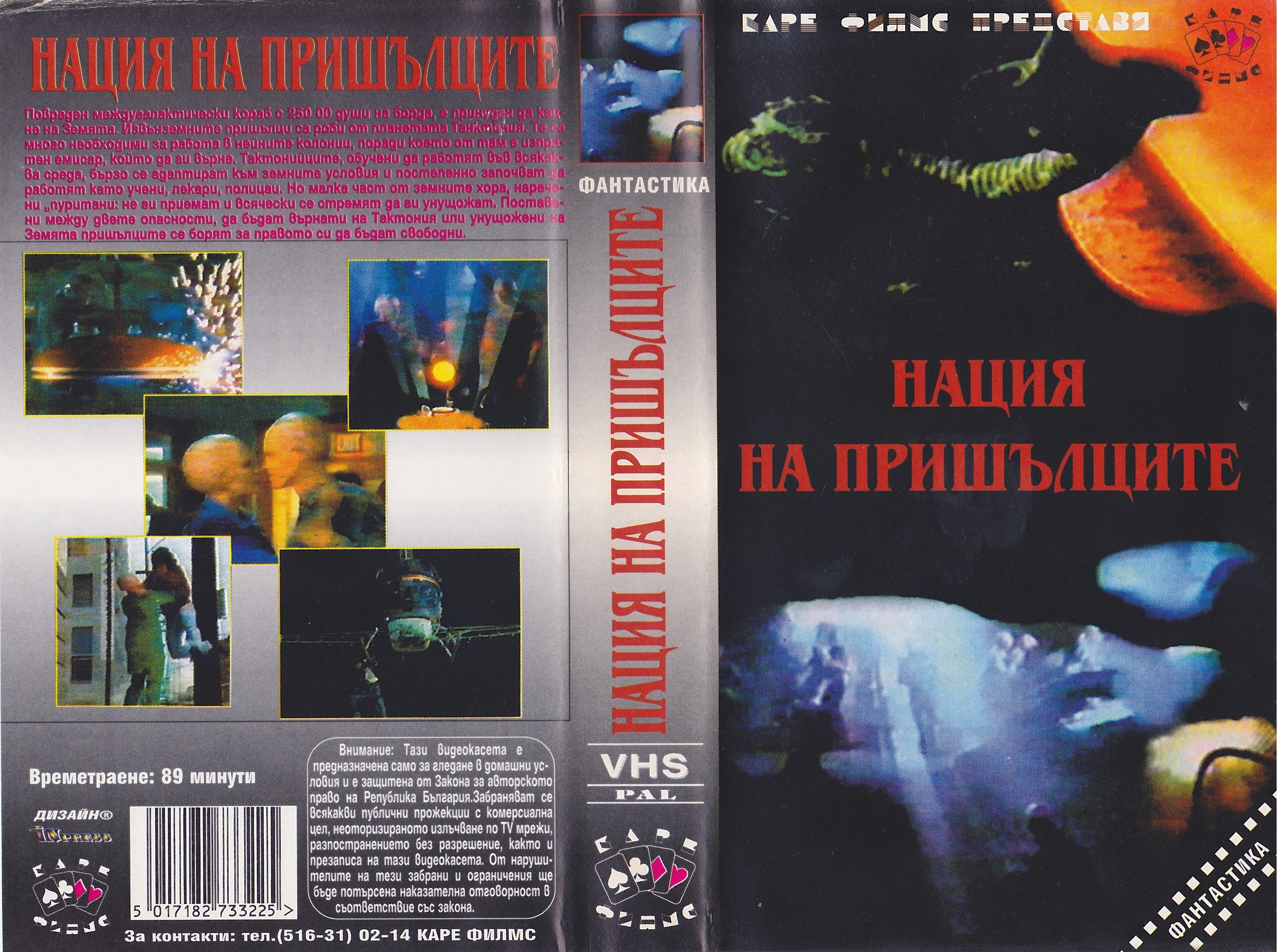 Нация на пришълцитe филм постер