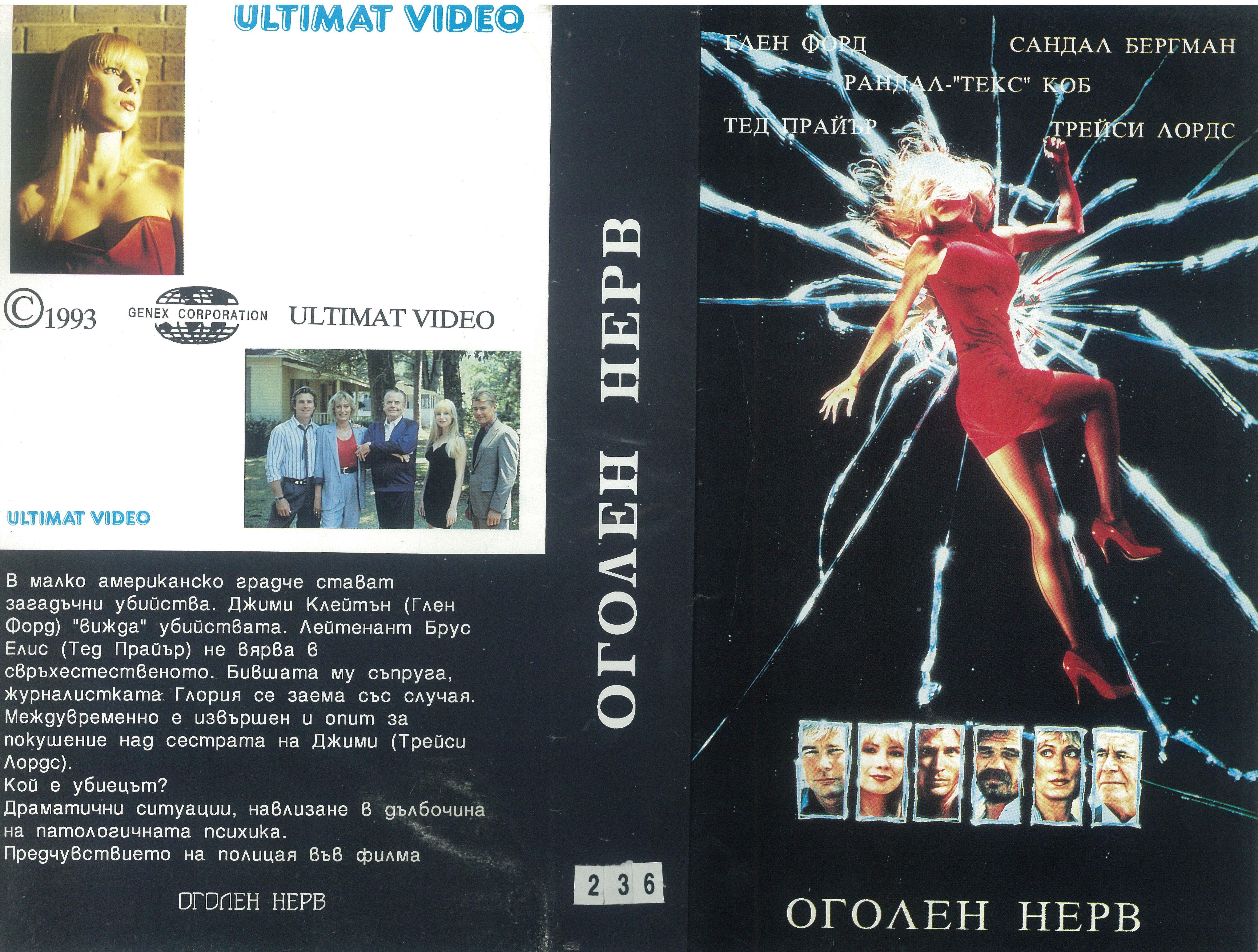 Оголен нерв филм постер