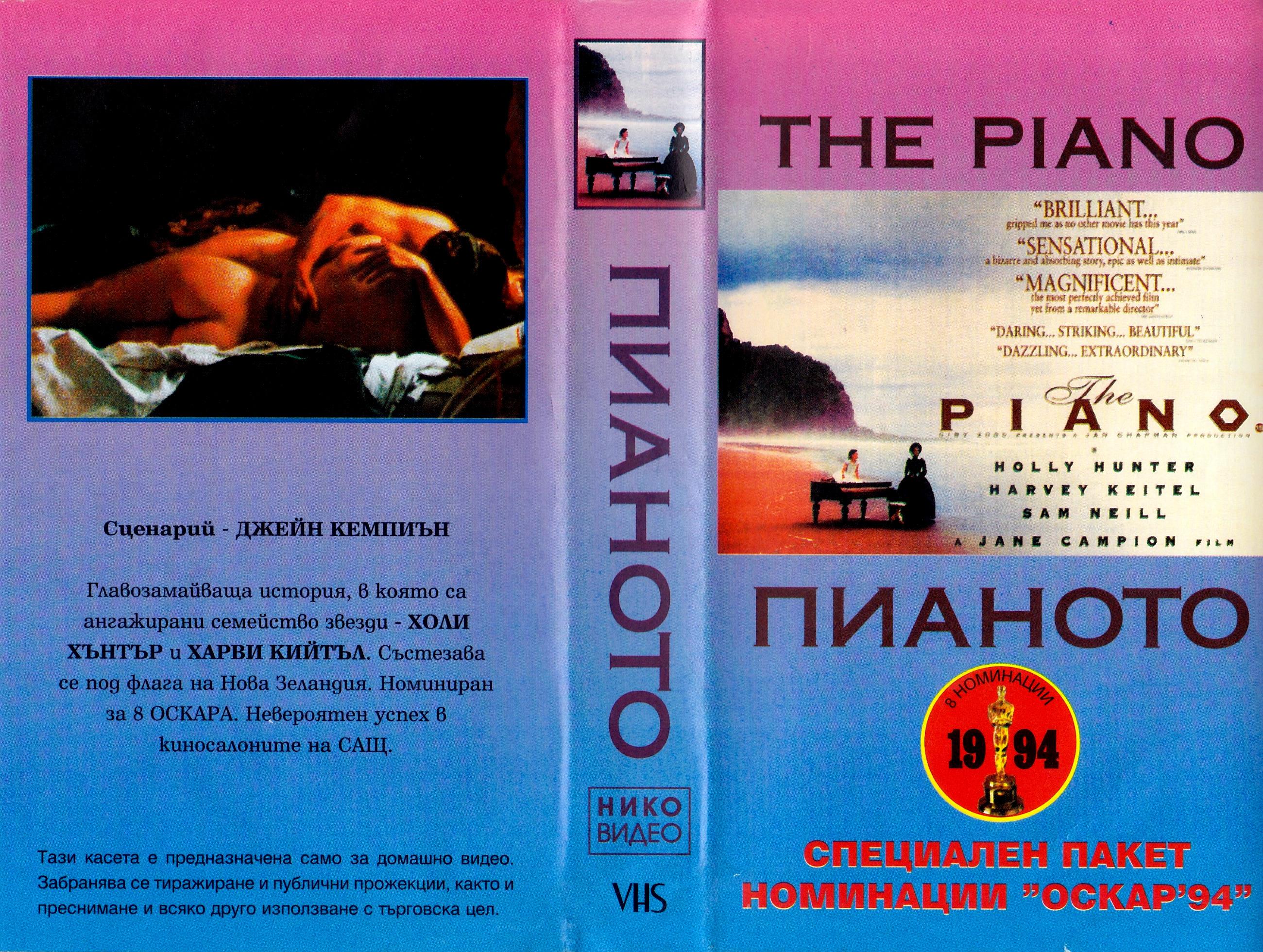 Пианото филм постер