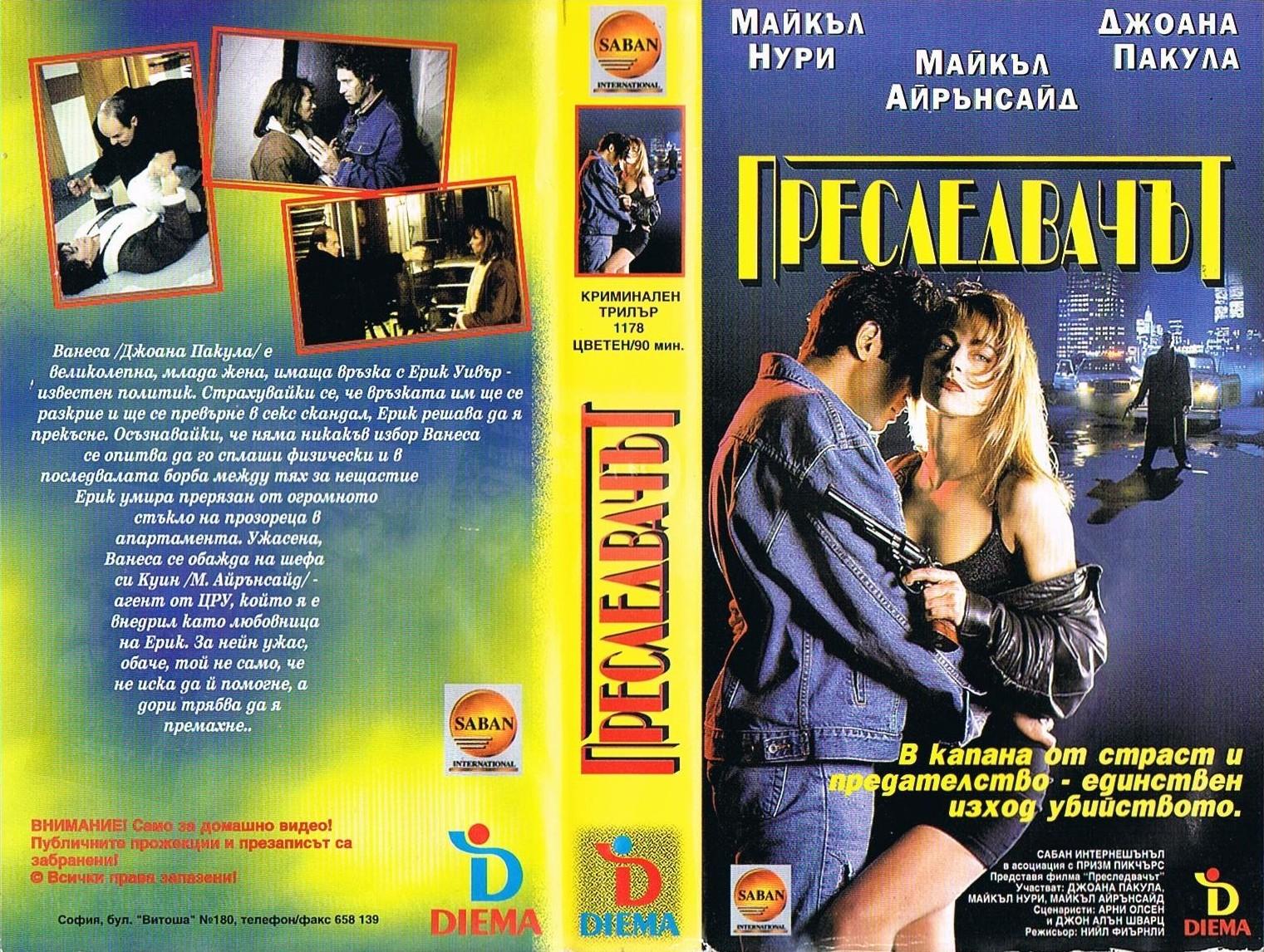 Преследвачът филм постер