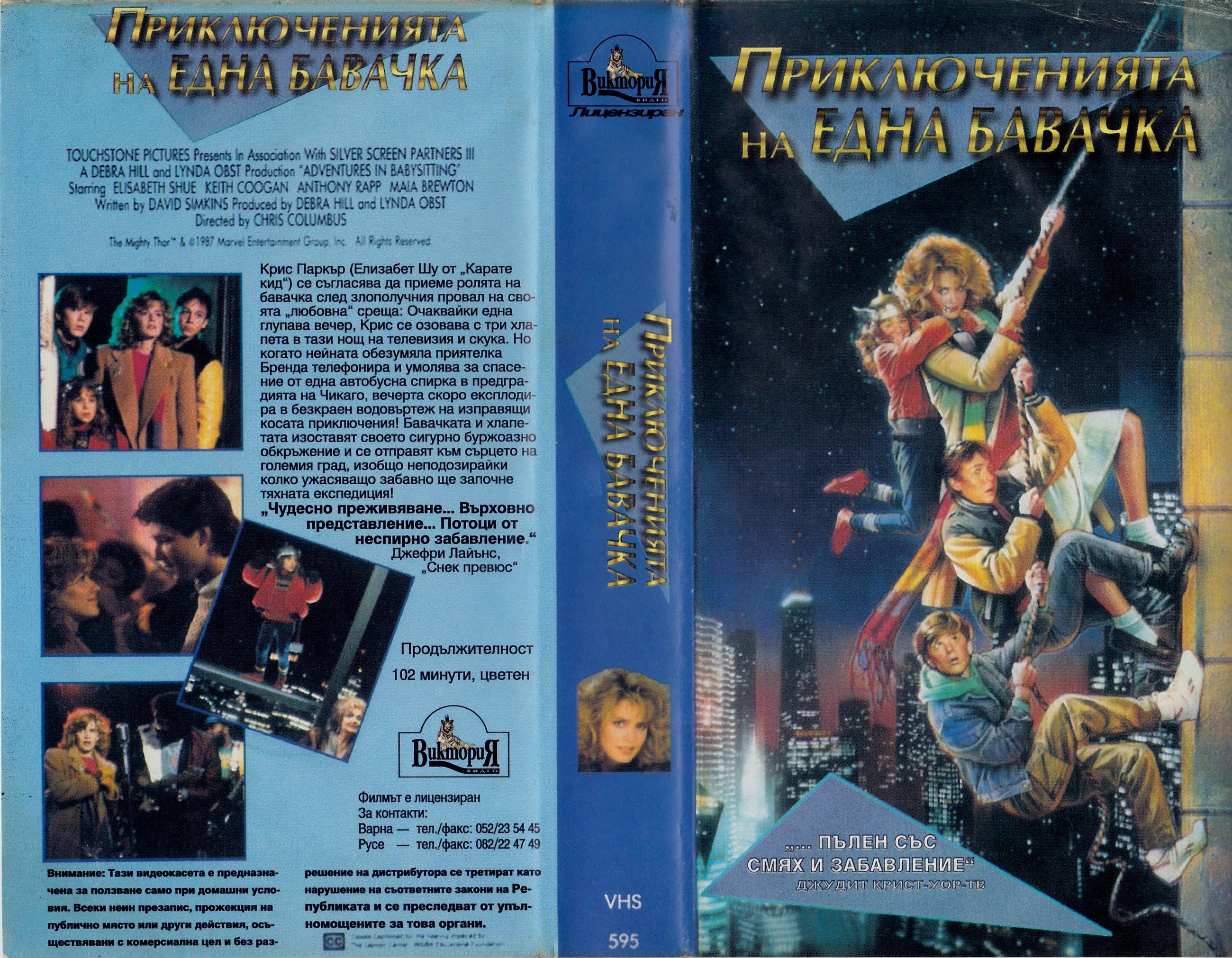 Приключенията на една бавачка филм елизабет шу