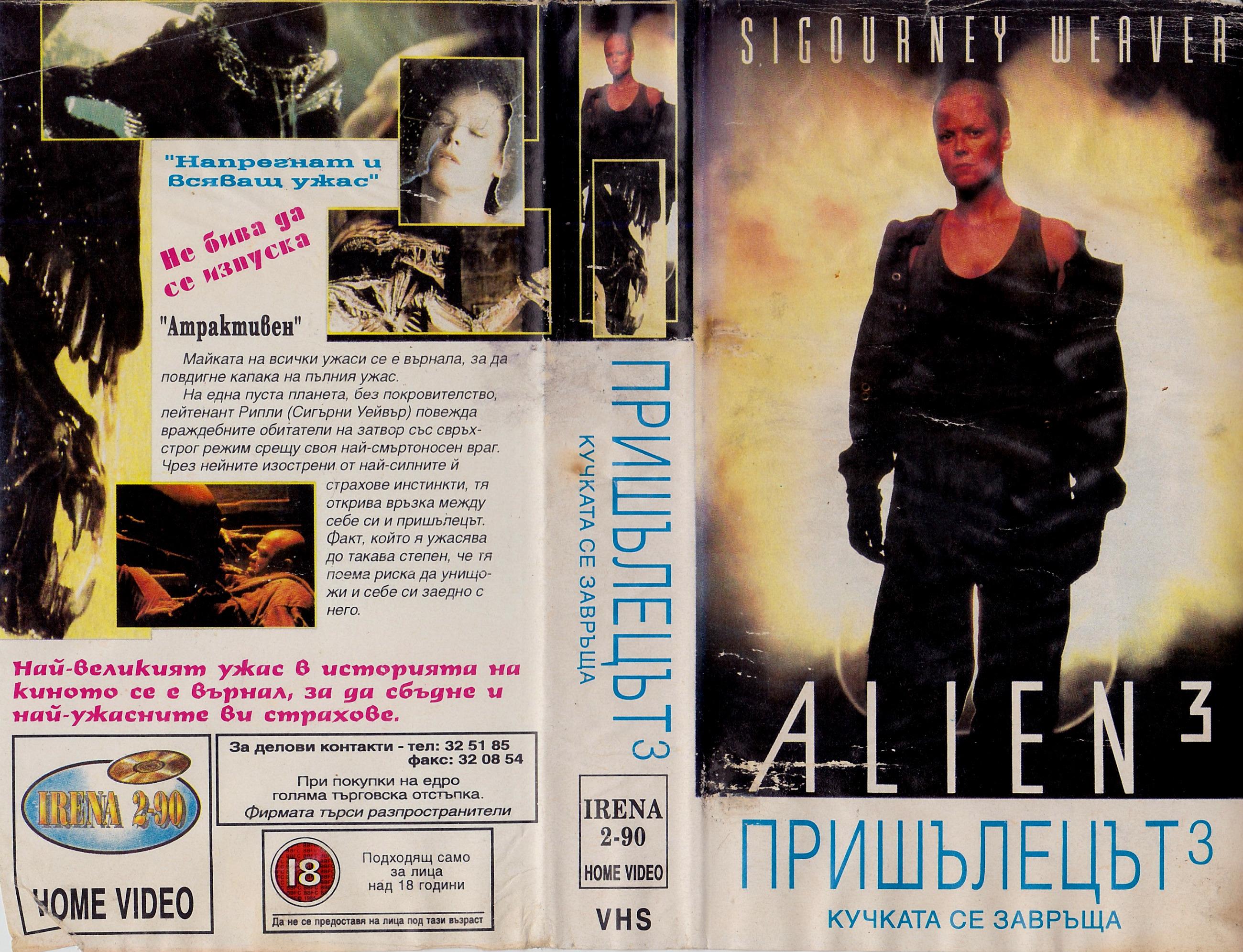 Пришълецът 3 филм постер
