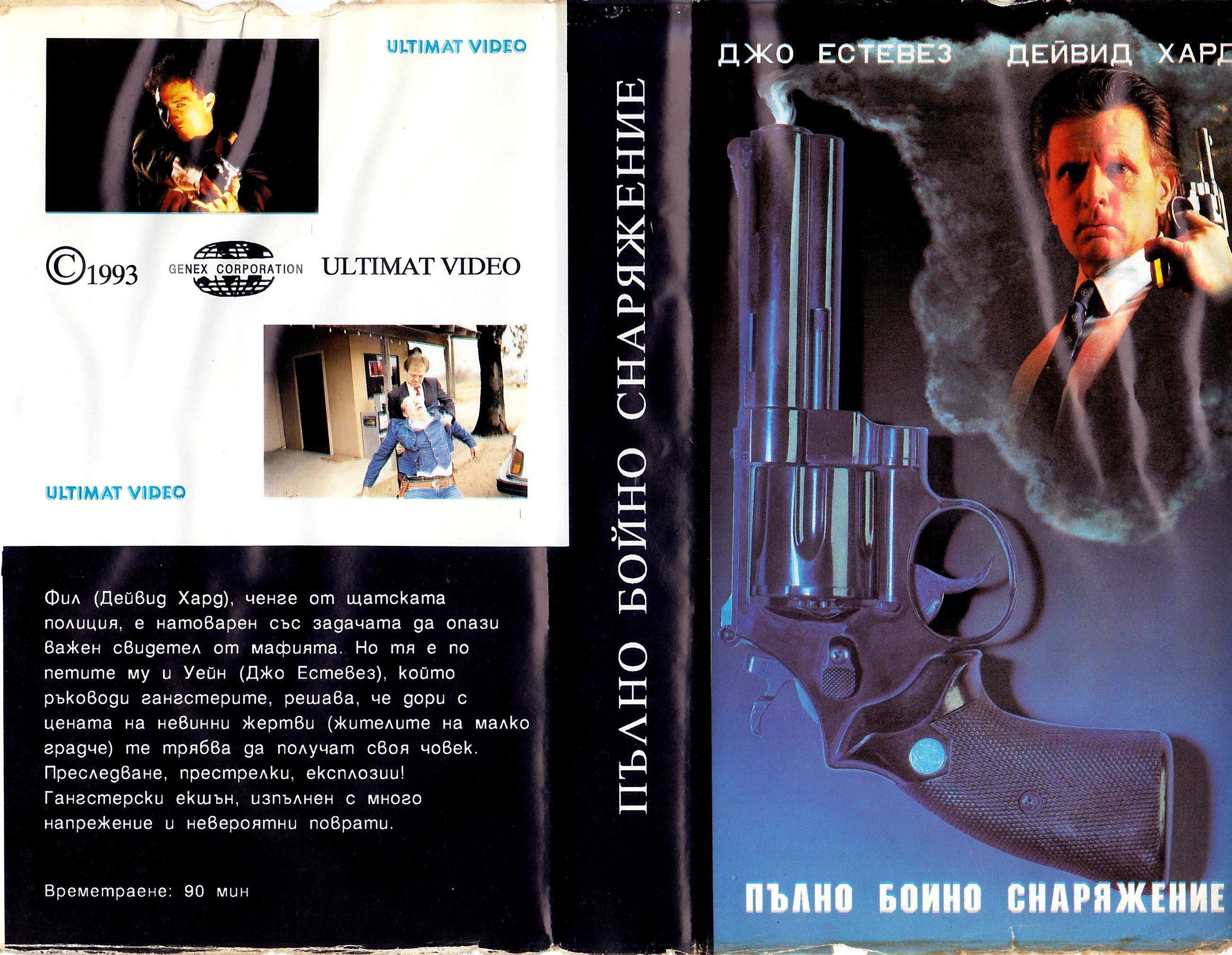 Пълно бойно снаряжение филм постер