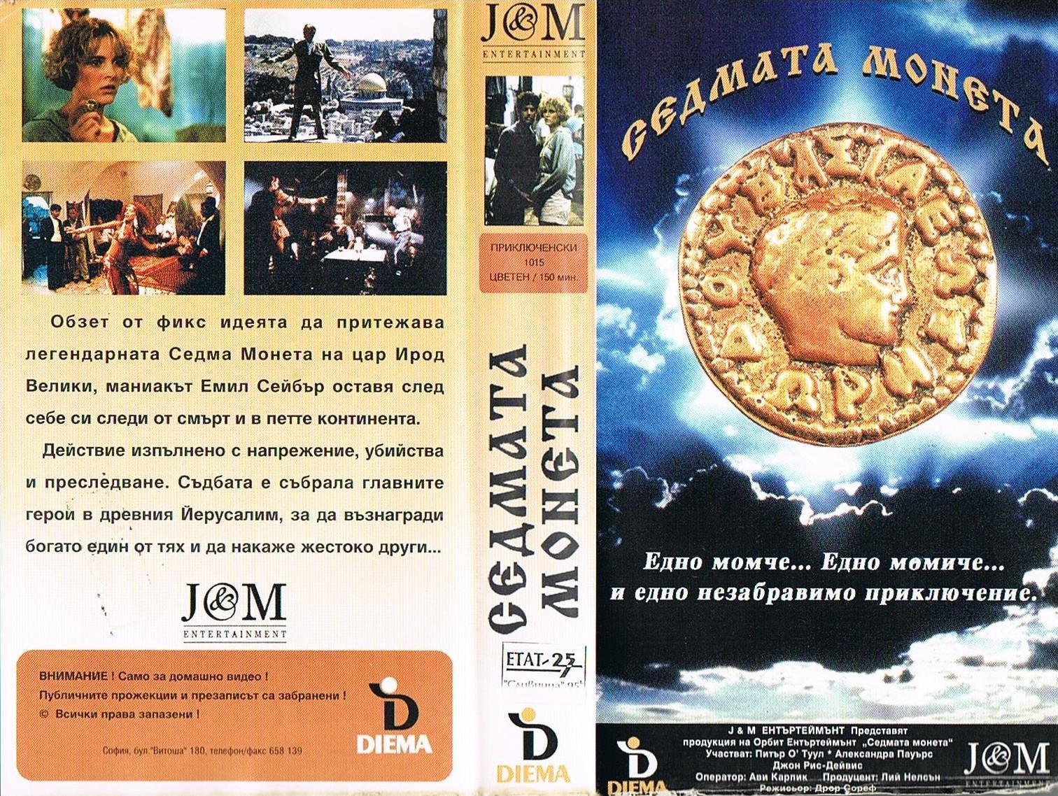 Седмата монета филм постер