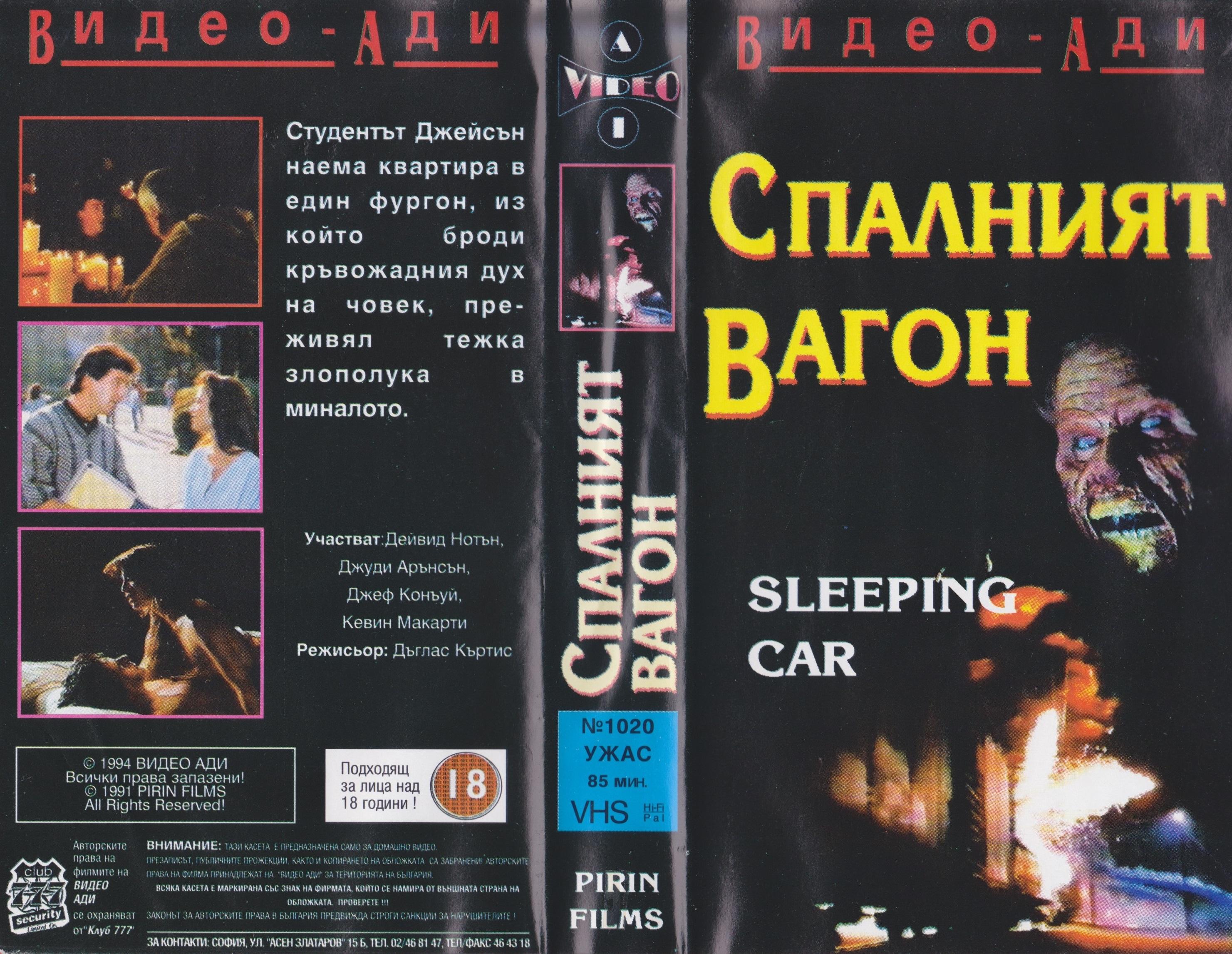 Спалният вагон филм обложка