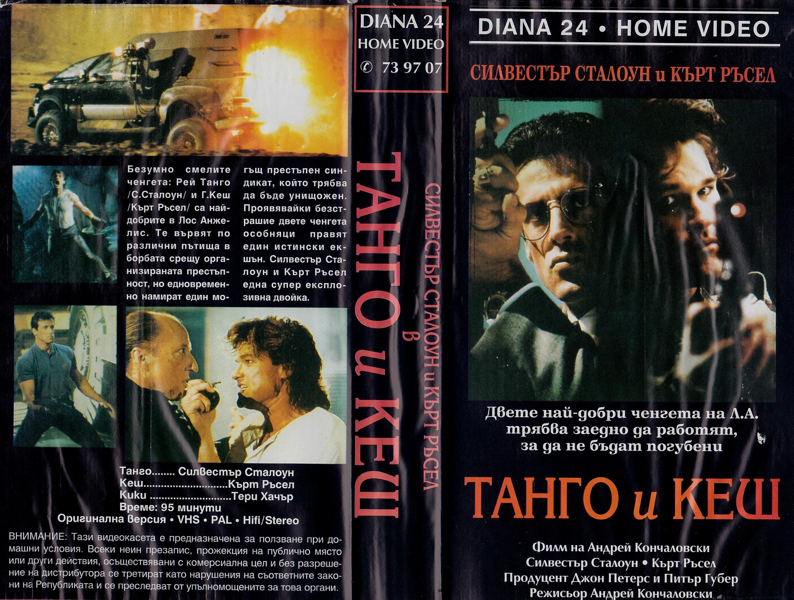 Танго и Кеш кърт ръсел филм