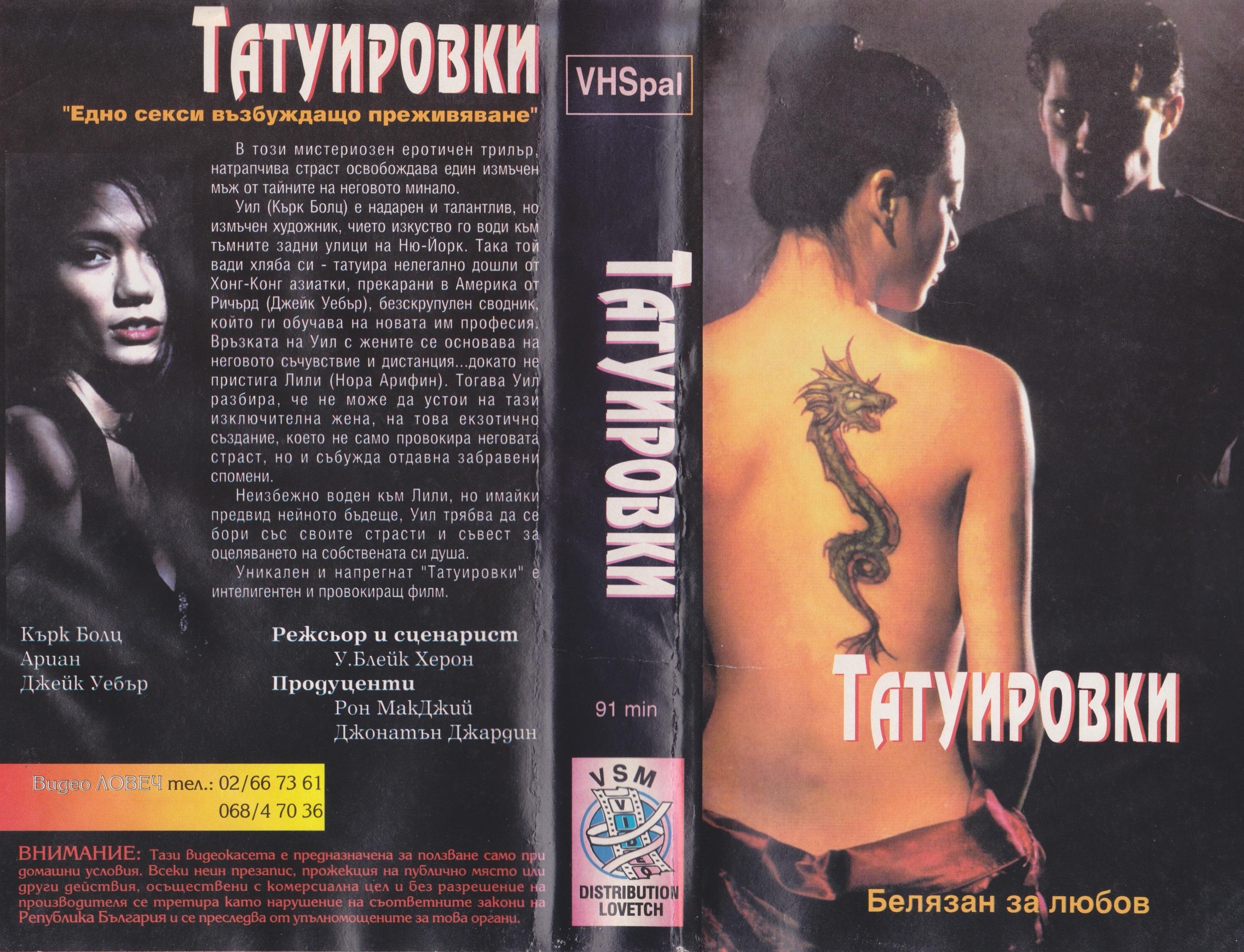 Татуировки филм постер