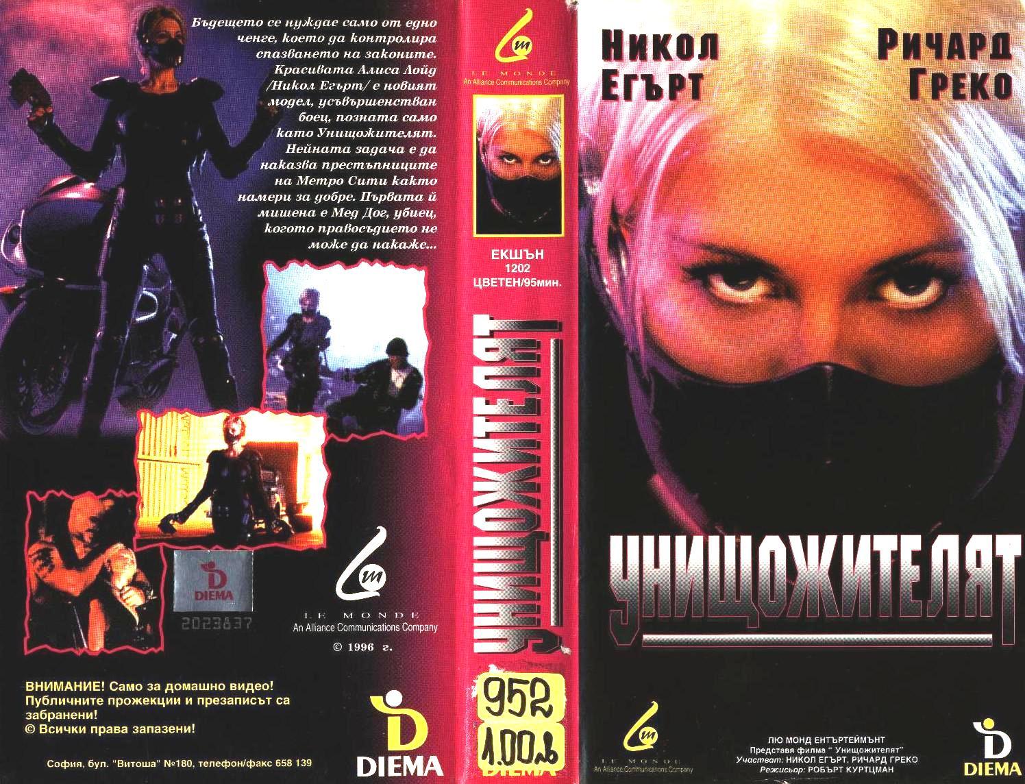 Унищожителят филм постер