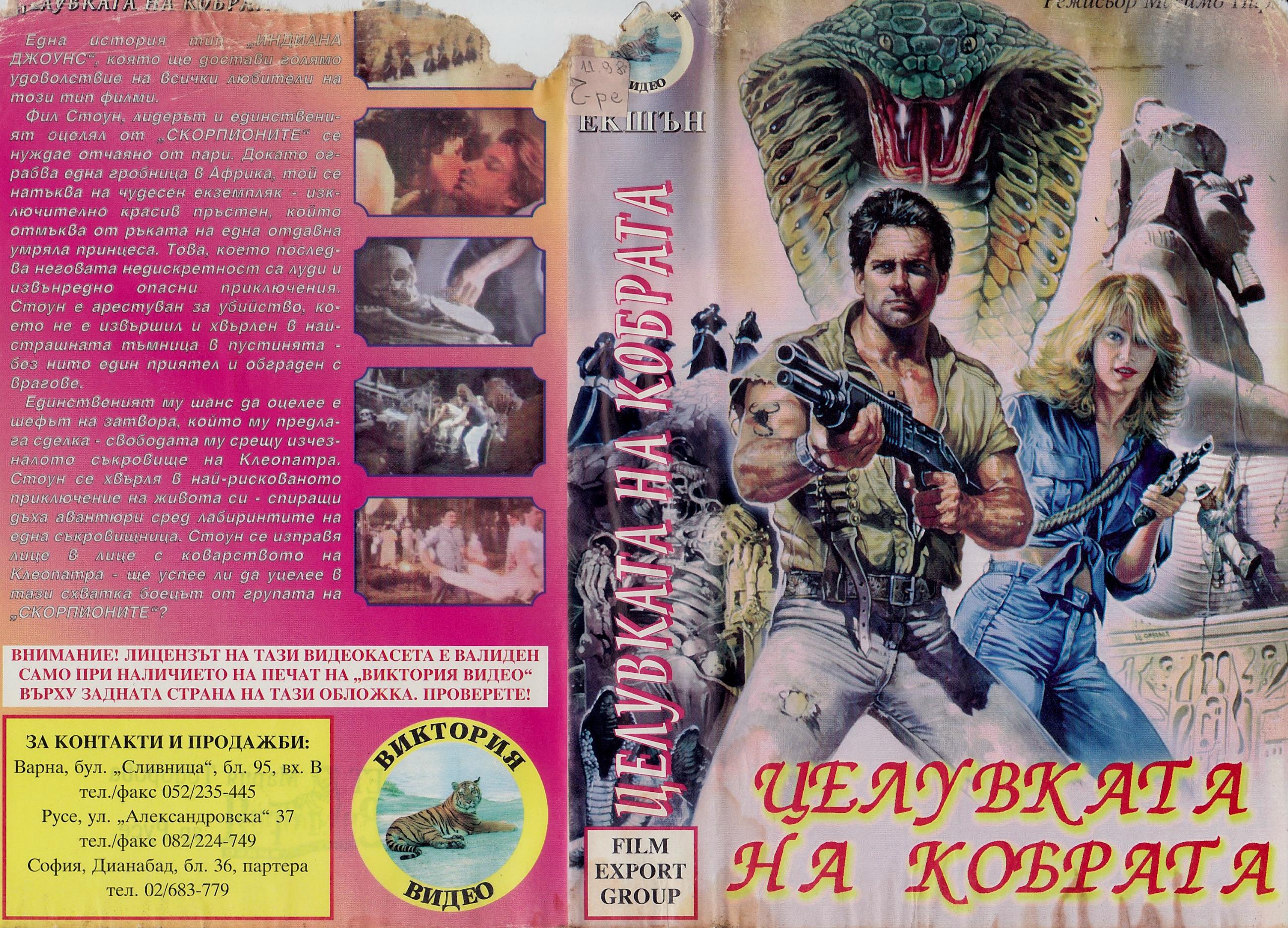 Целувката на кобрата филм постер