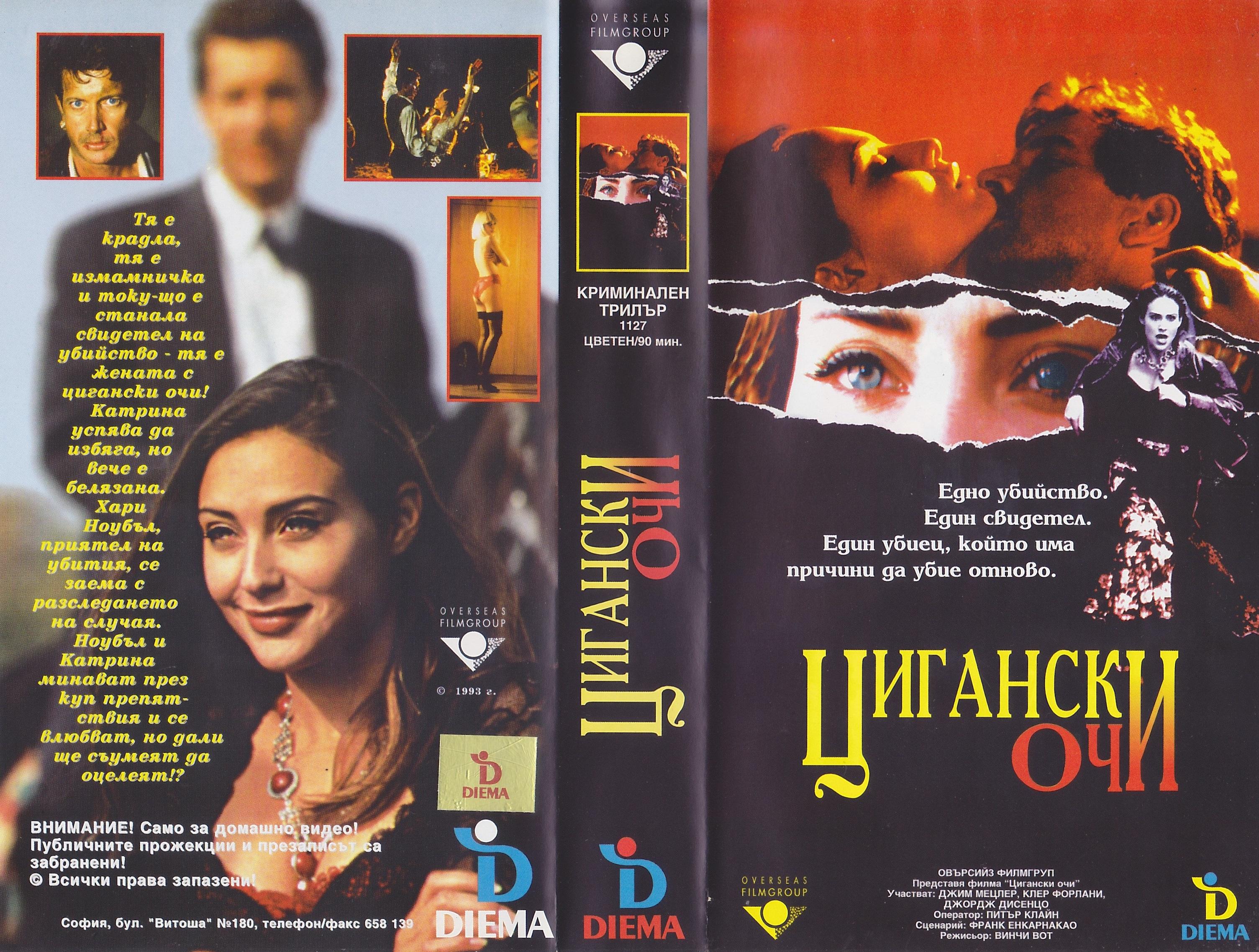 Цигански очи филм постер