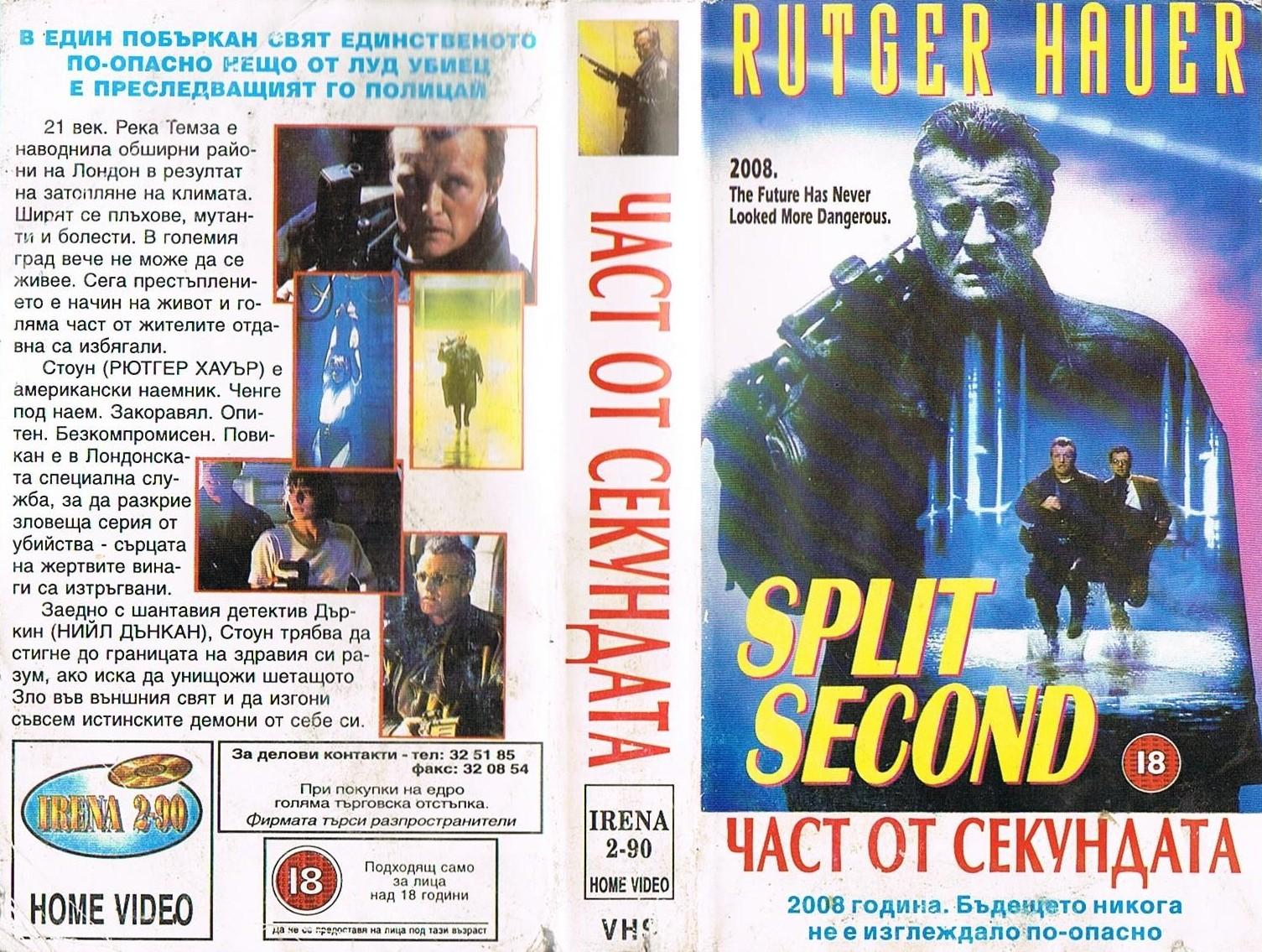 Част от секундата рутгер хауер