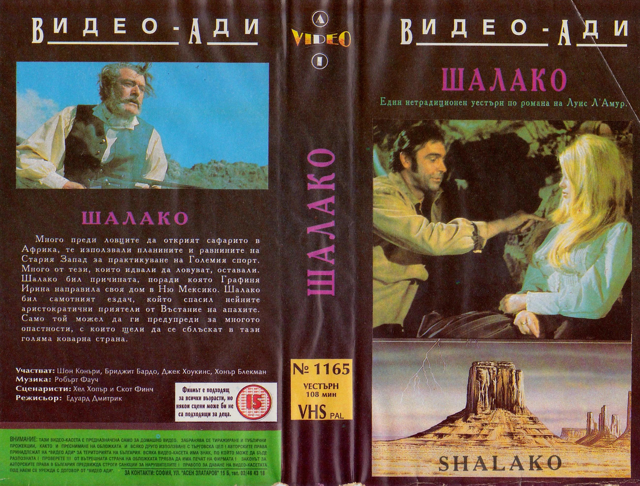 Шалако филм обложка