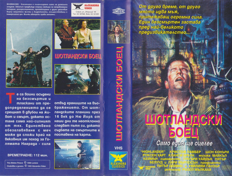 Шотландски боец филм кристоф ламберт