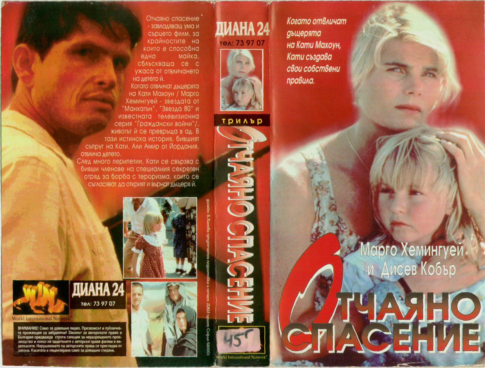 Отчаяно спасение филм постер