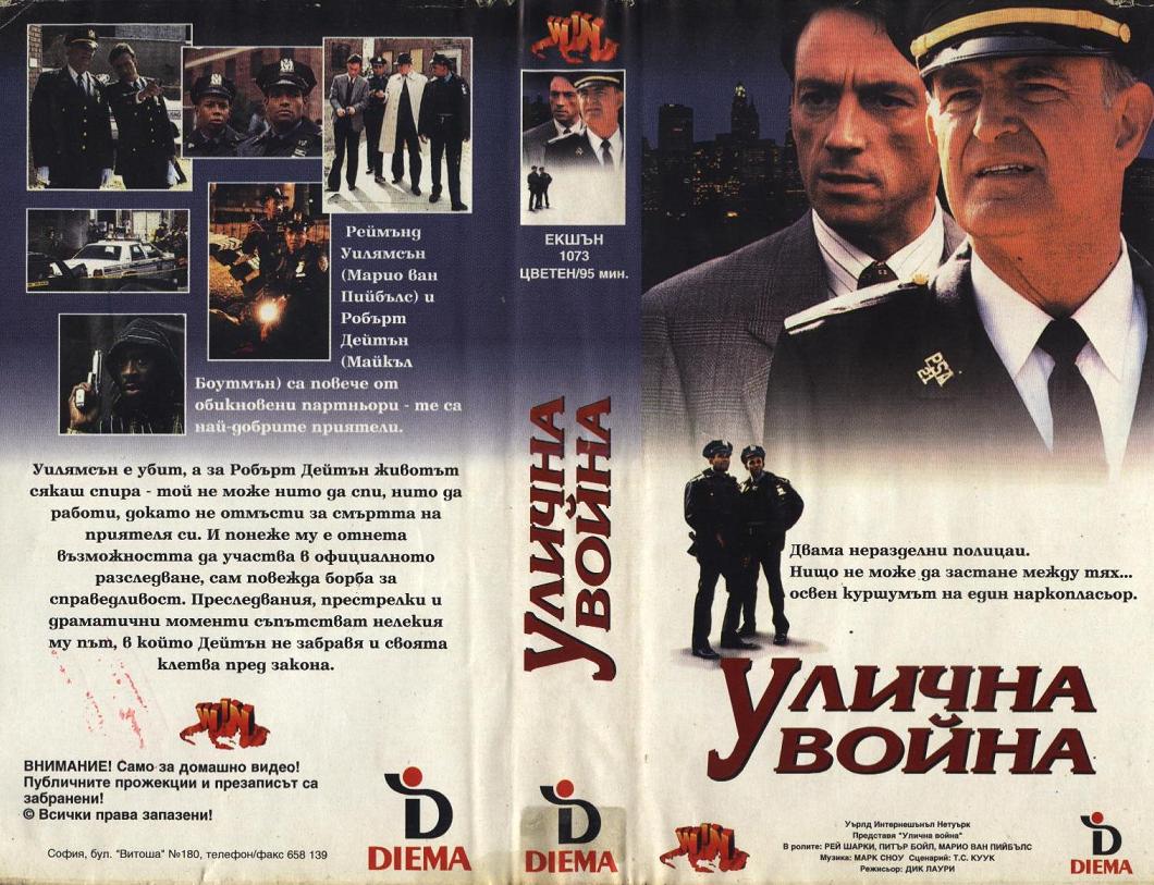 Улична война филм постер