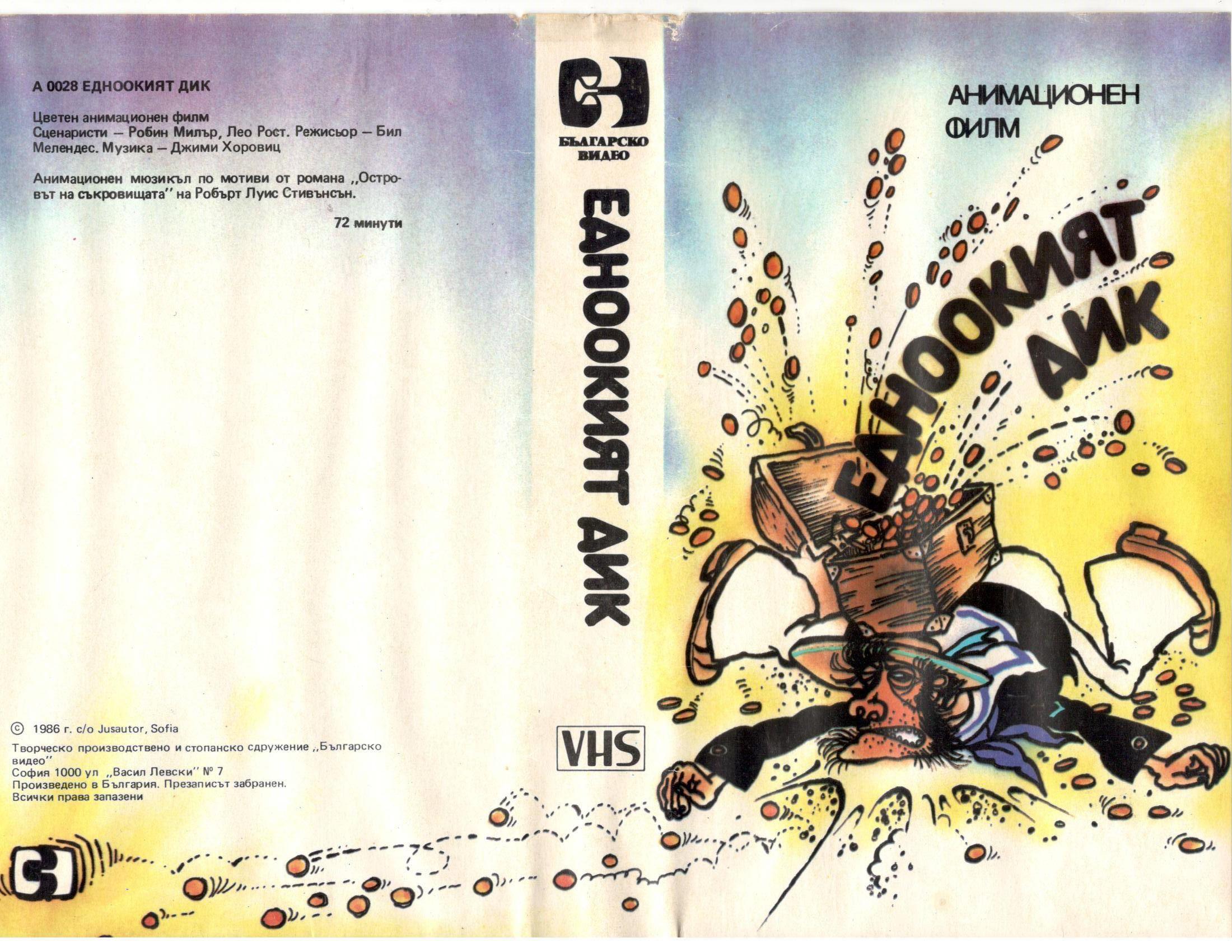 Едноокият Дик филм постер